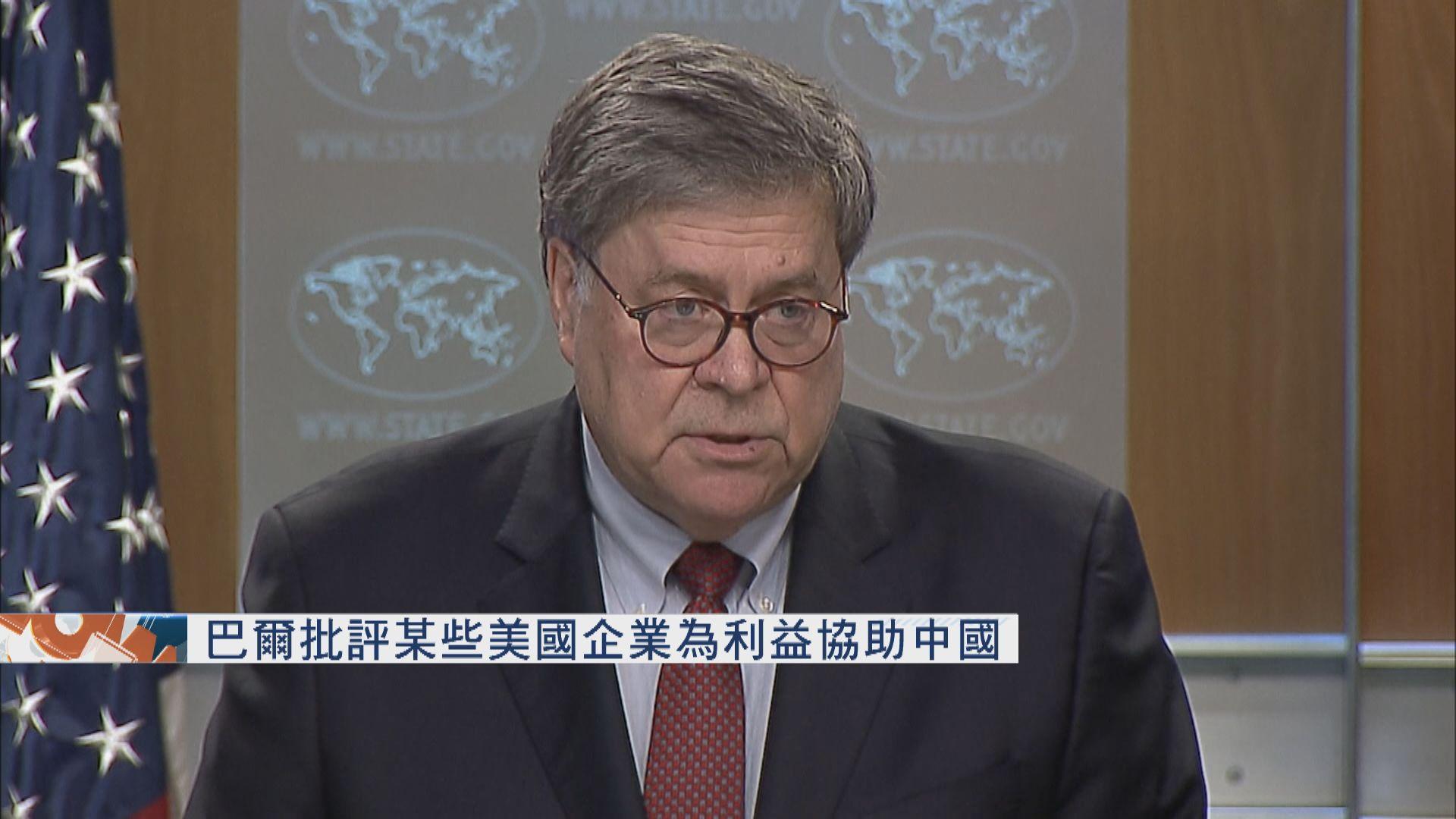 美司法部長批評某些美國企業 為利益助中國
