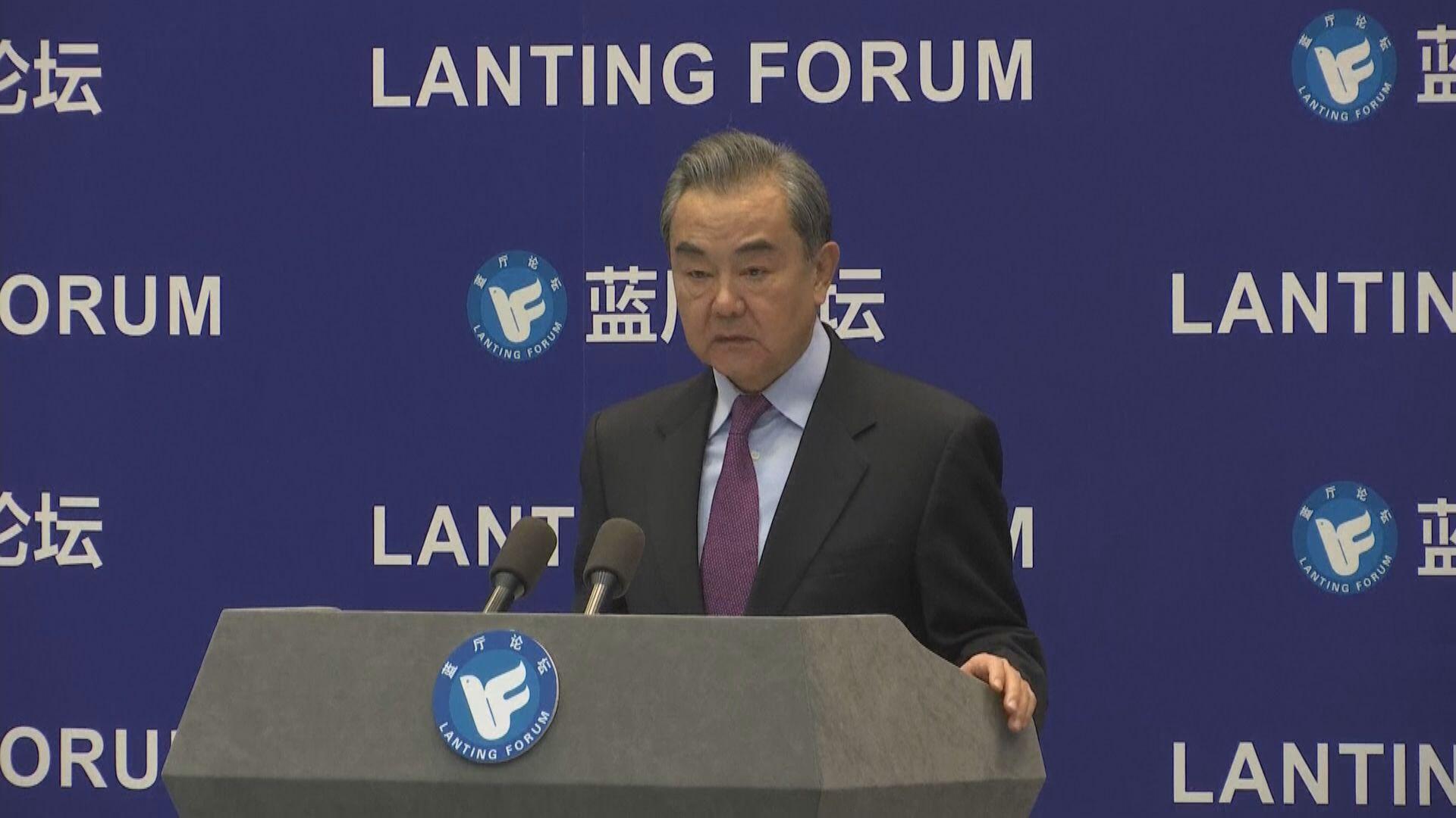 王毅籲美「拆牆」調整對華政策