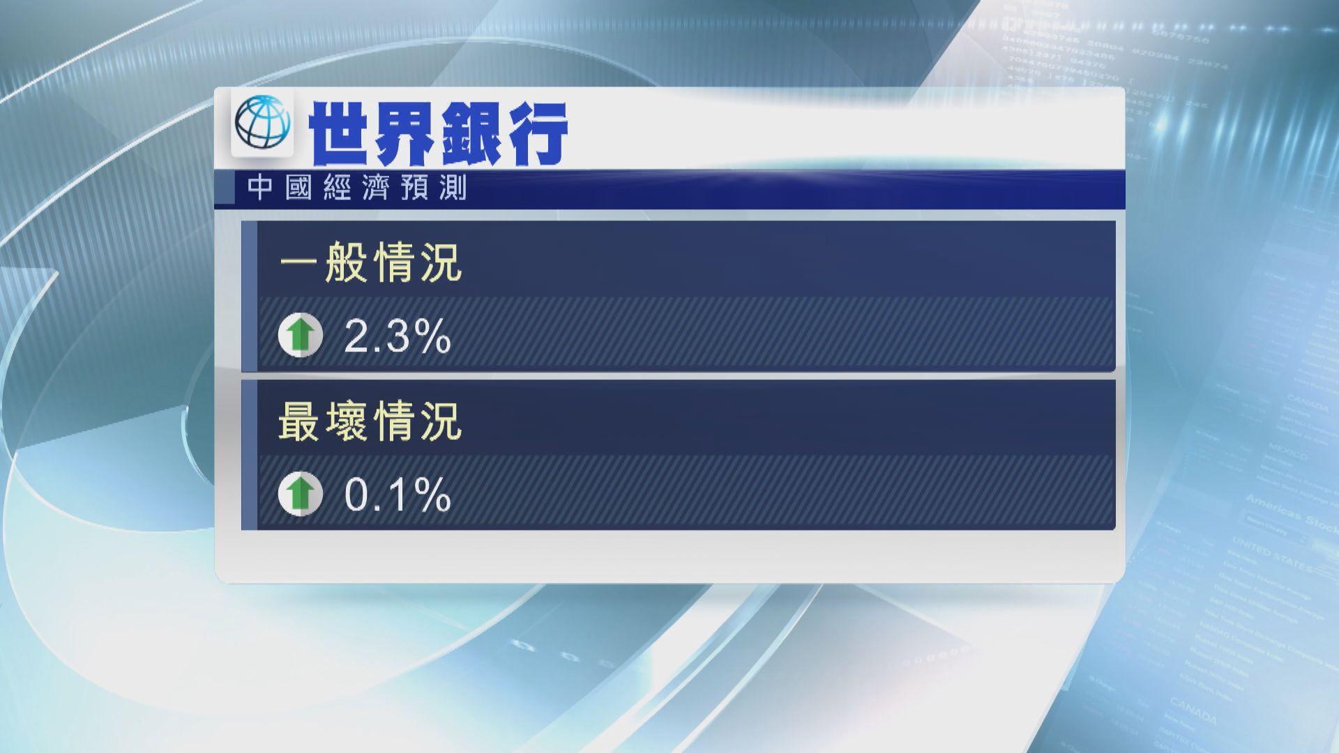 【疫情衝擊】世銀:最壞情況 今年中國經濟增長或近零