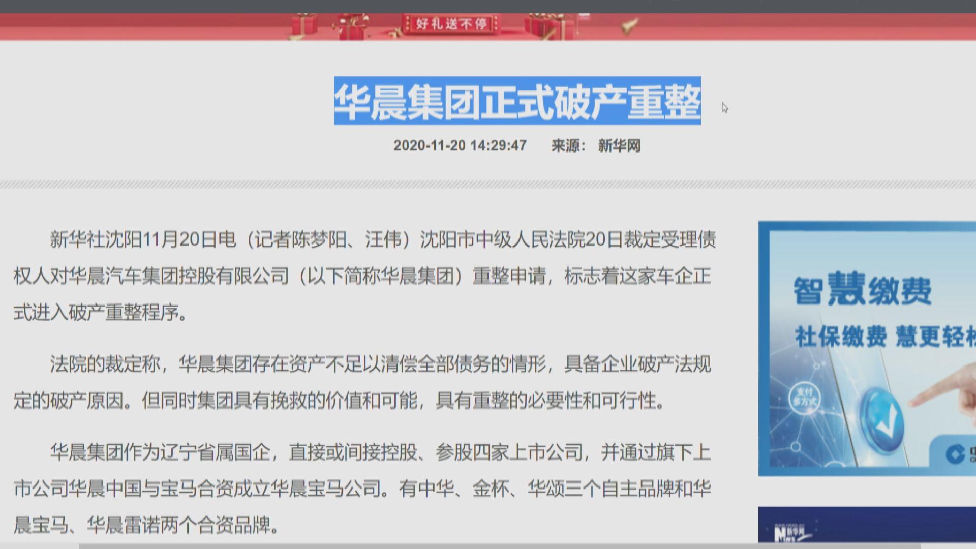 法院裁定華晨汽車集團 進入破產重組程序