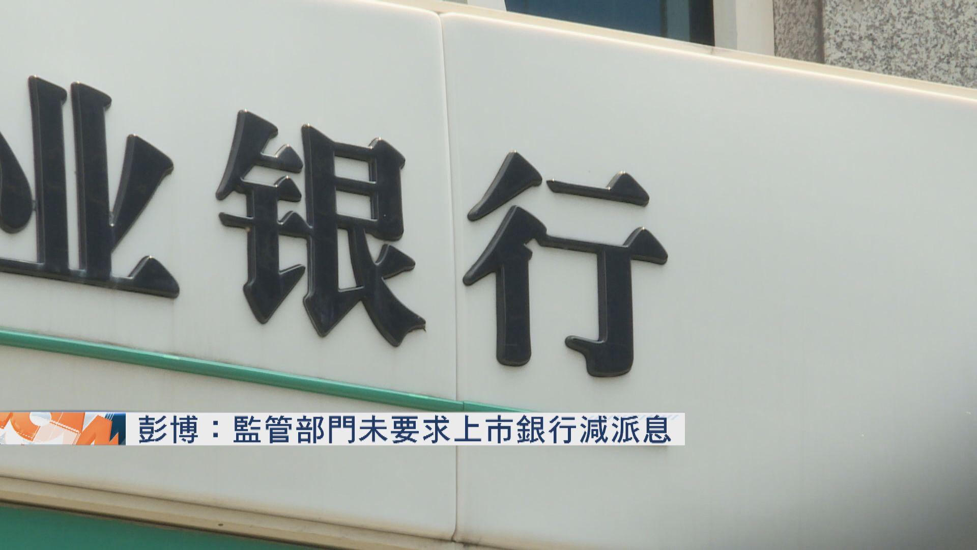 【派息】傳內地銀行暫未被要求減派息