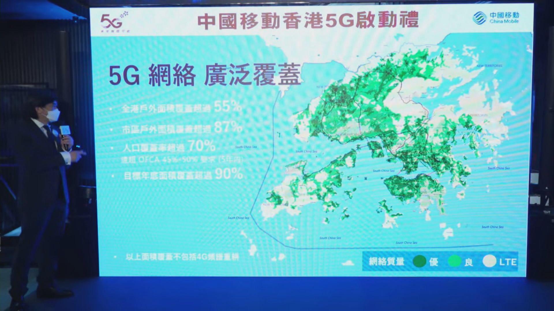 【5G紀元】中移動香港:5G月費未來會隨需求調整
