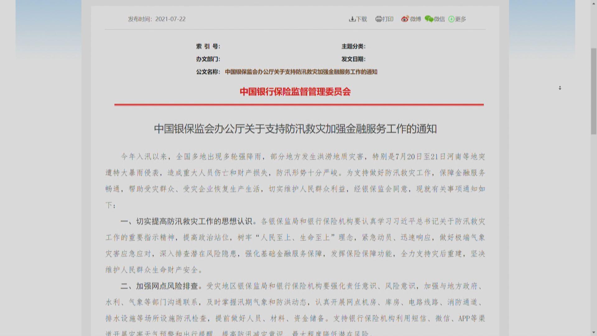【河南暴雨】銀保監籲減貸款息幫受災企業