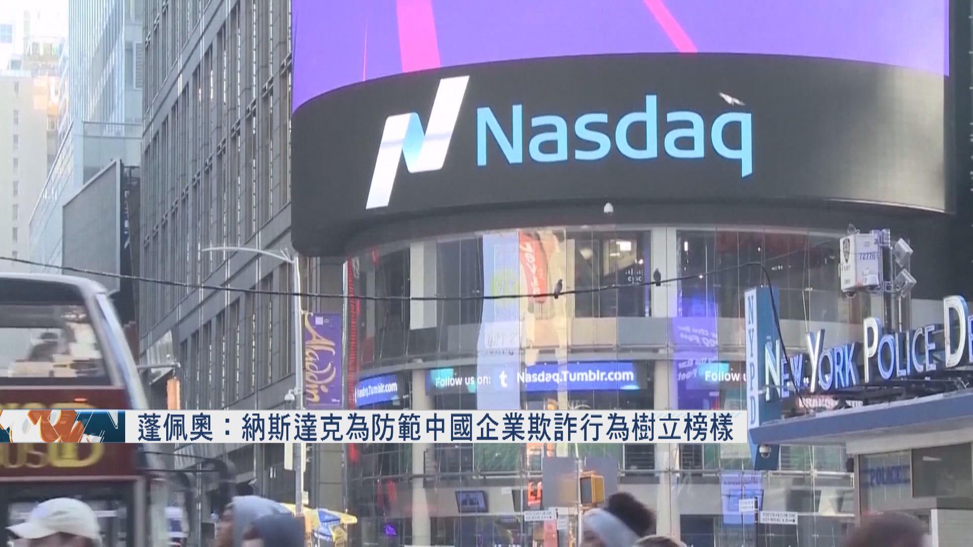 特朗普簽備忘錄 打擊違反美國會計準則中國企業