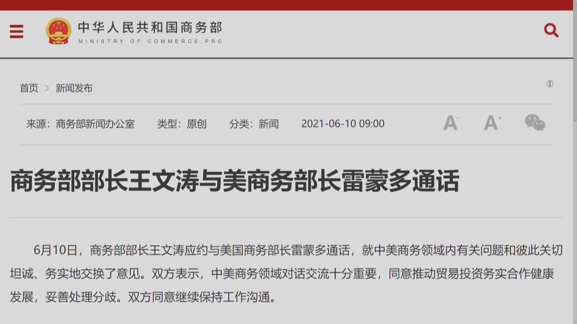 【推動貿易投資】中美商務部長通話