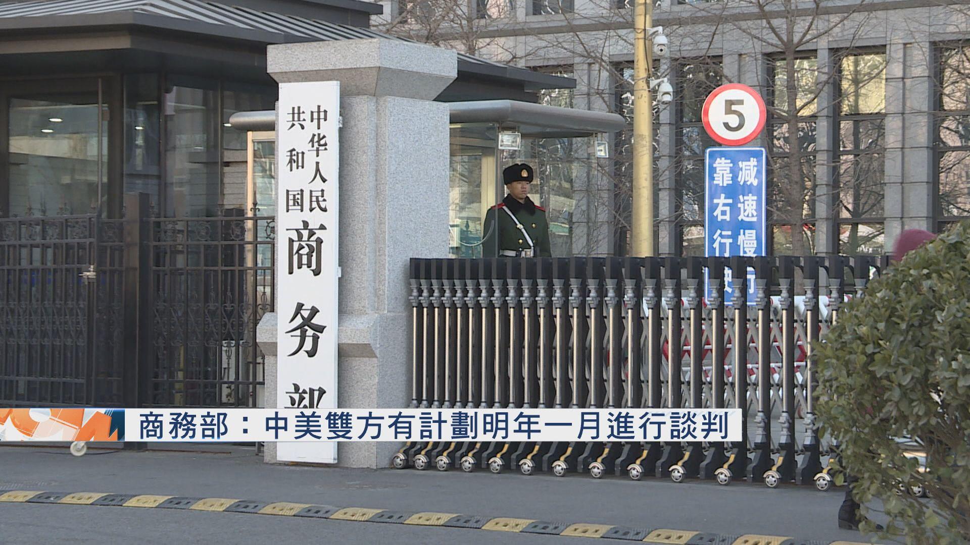 【中美貿戰】商務部:雙方擬於明年1月談判