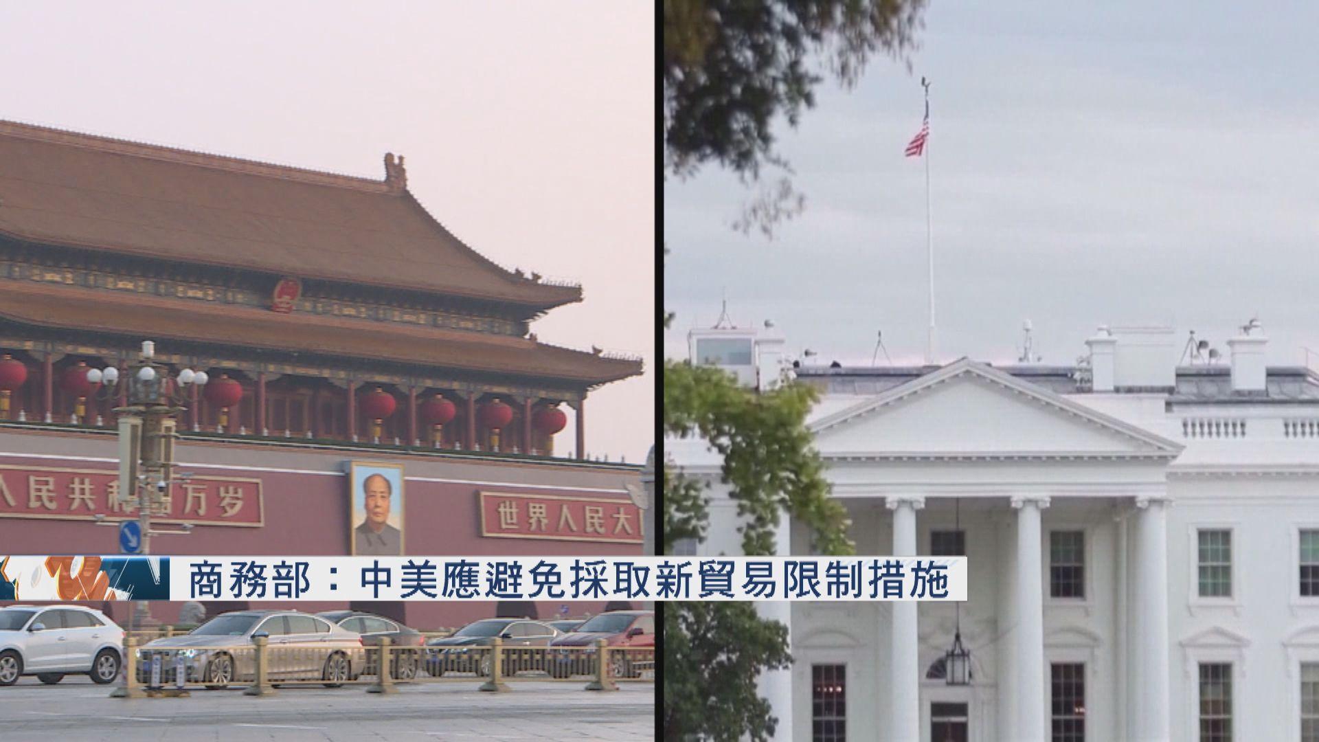 【中美貿易】商務部:中美應加強合作管控分歧