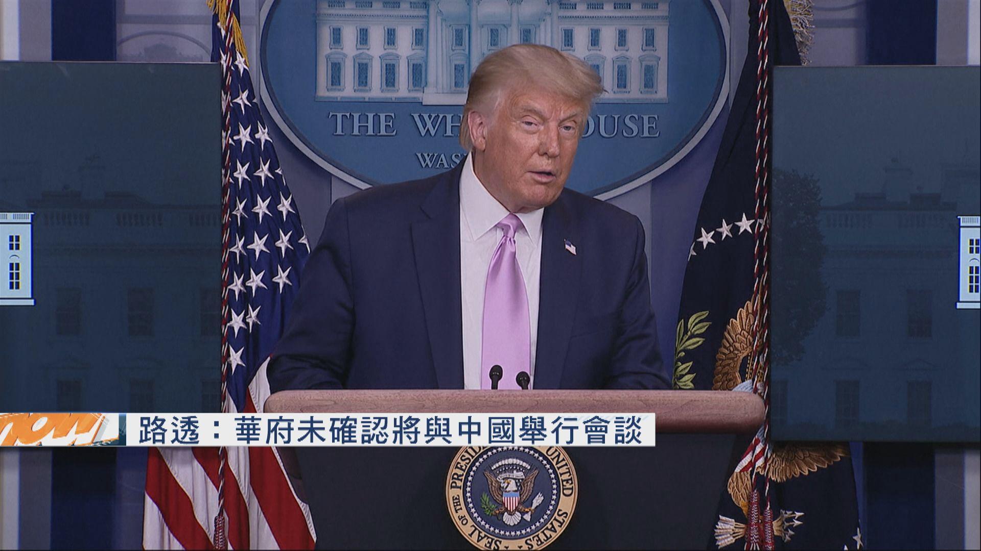 路透:華府未確認將與中國舉行會談