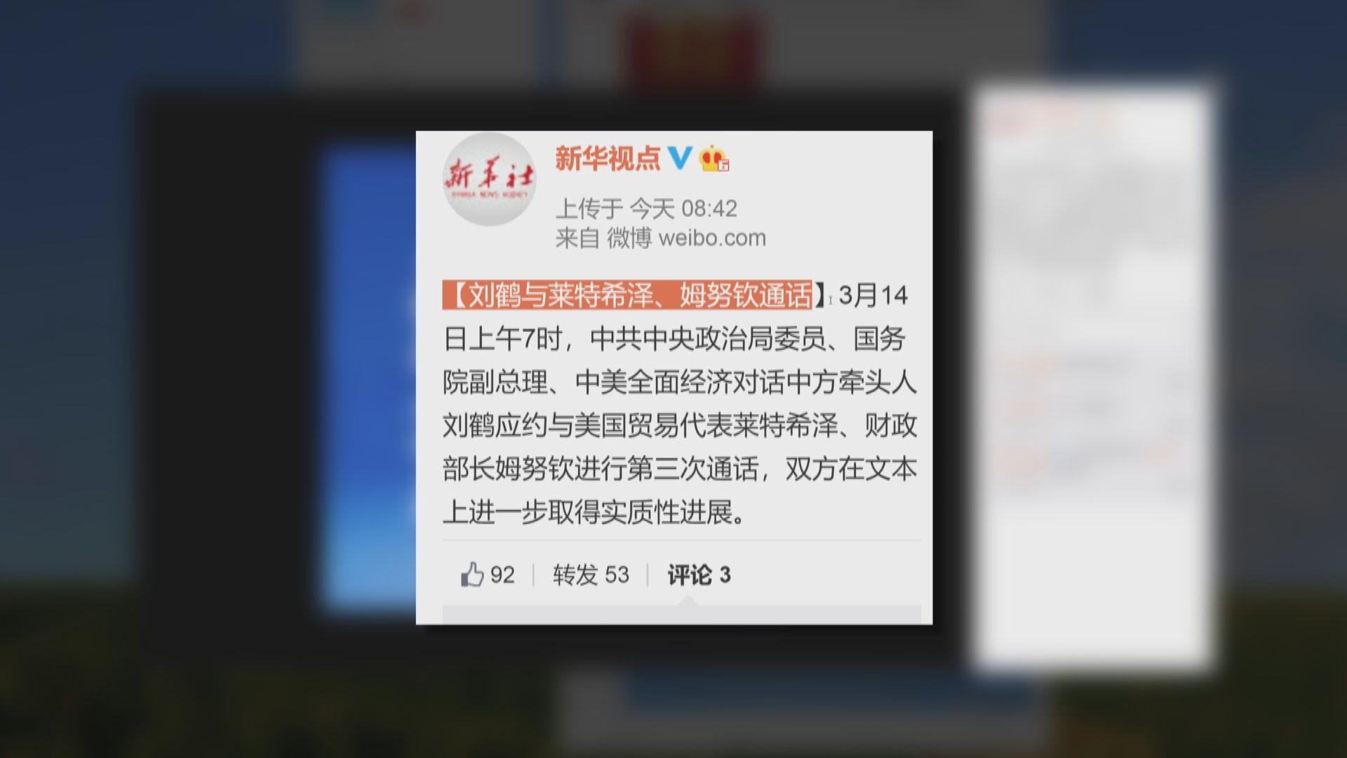 【中美貿戰】劉鶴跟美方代表通話再有進展