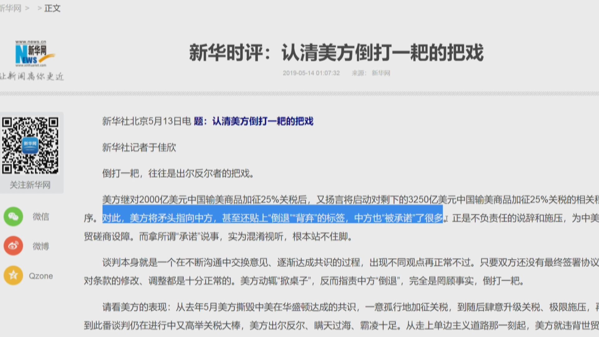 【中美貿易戰升級】外交部、三大官媒「圍剿」美國