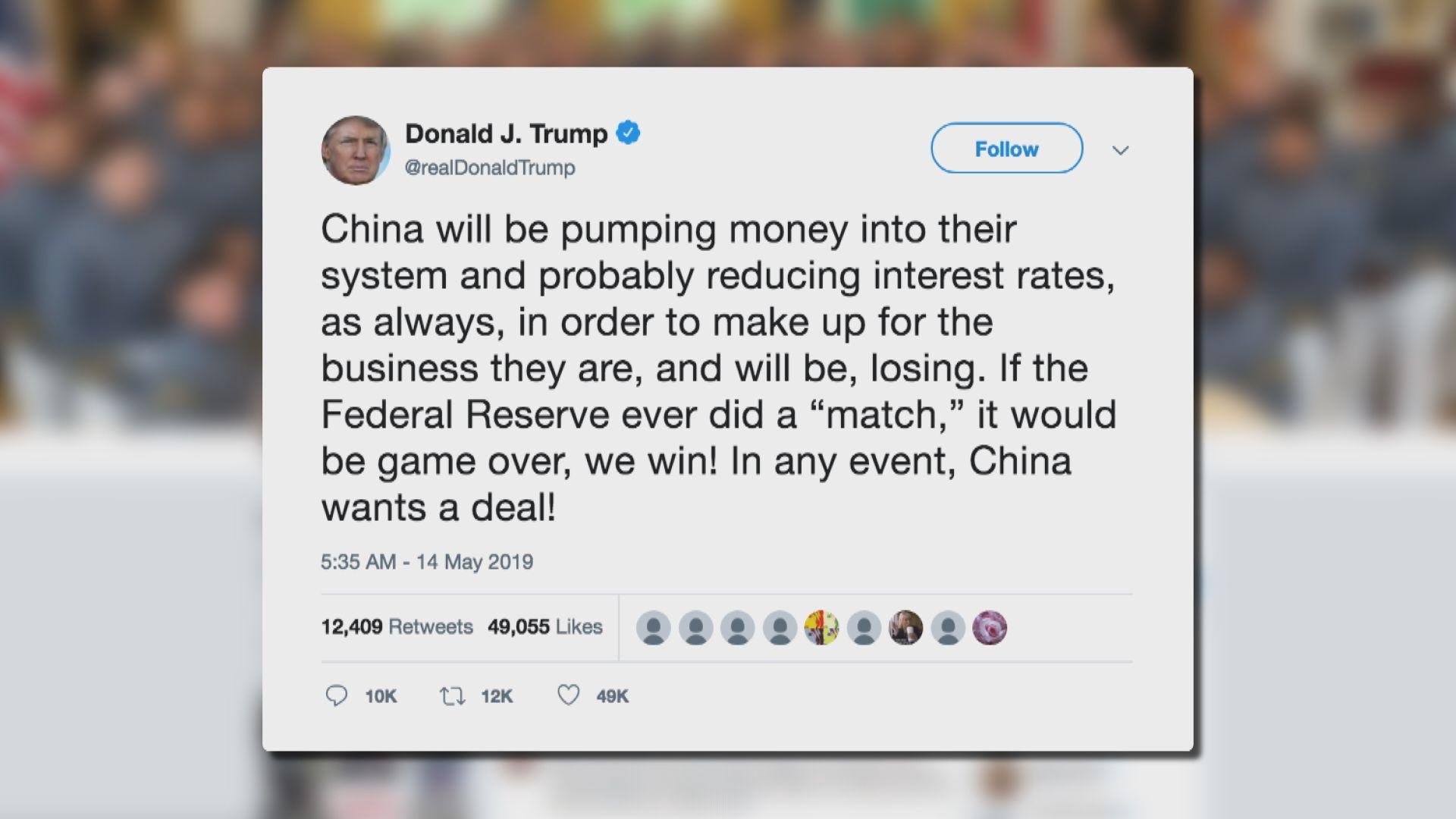 【中美貿易戰升級】特朗普叫聯儲局減息幫手「打仗」