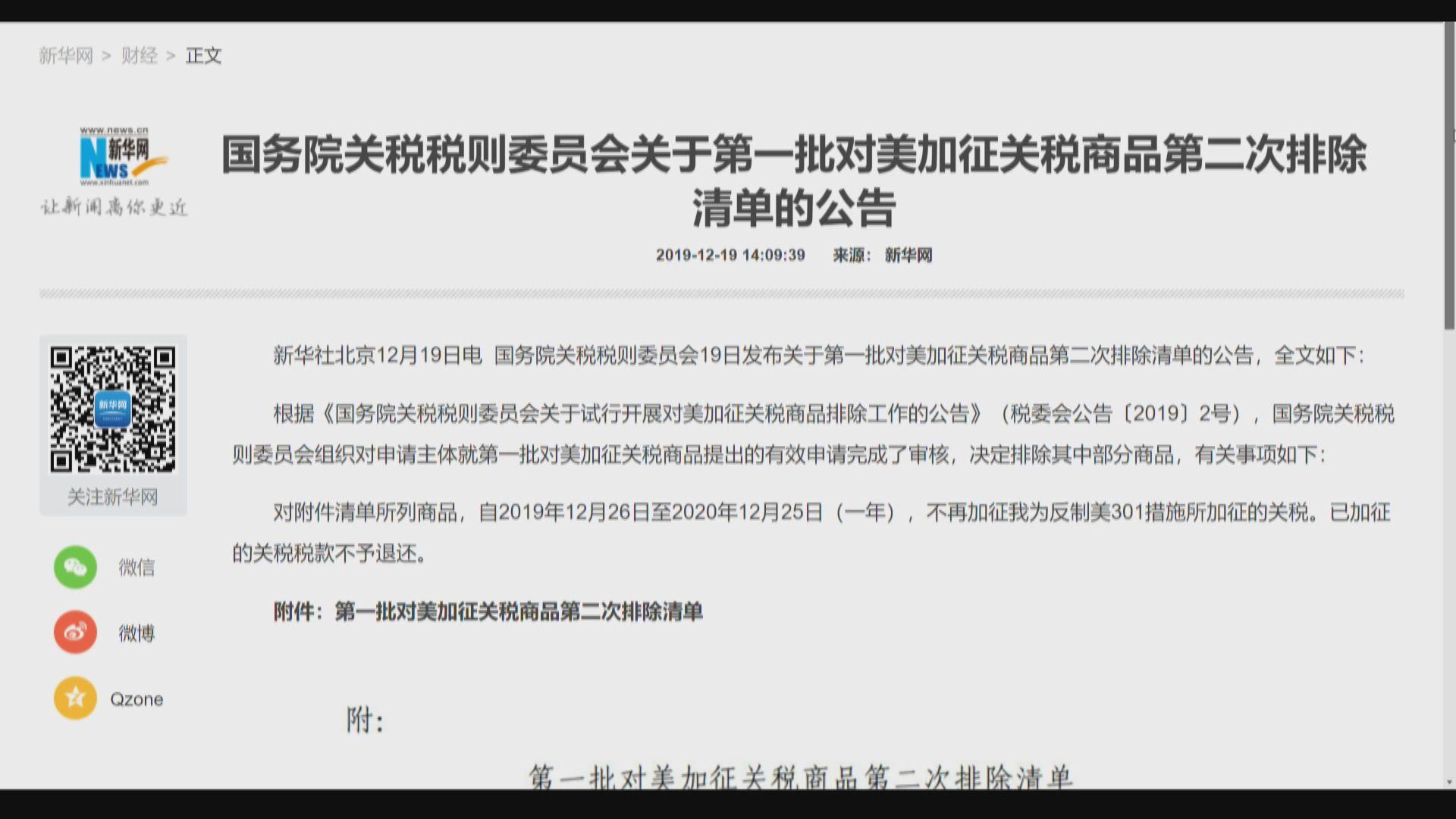 【中美貿戰】國務院公布最新豁免對美商品加徵關稅清單