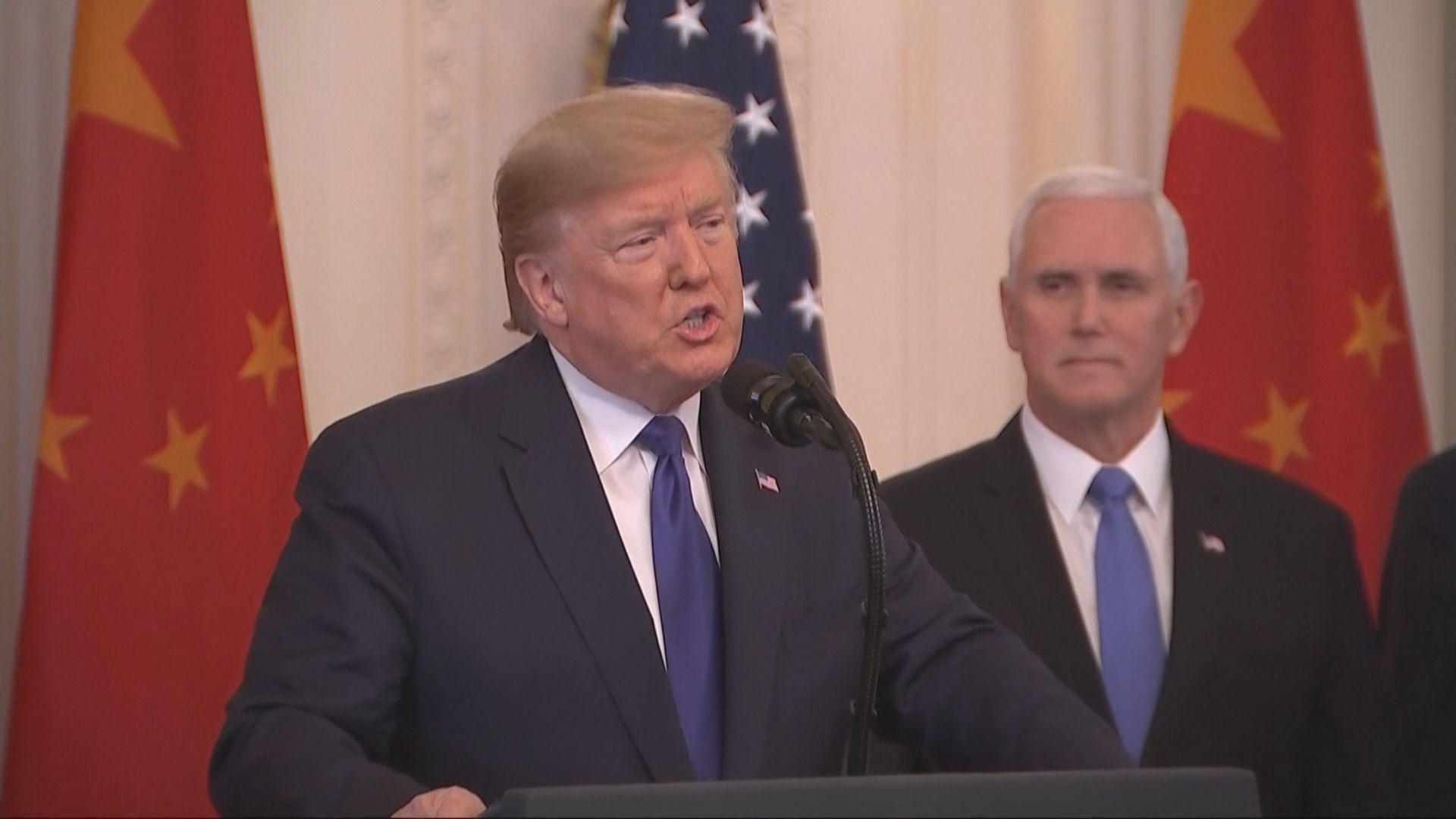 【簽署落實】特朗普:次階段傾掂數後取消所有對華關稅