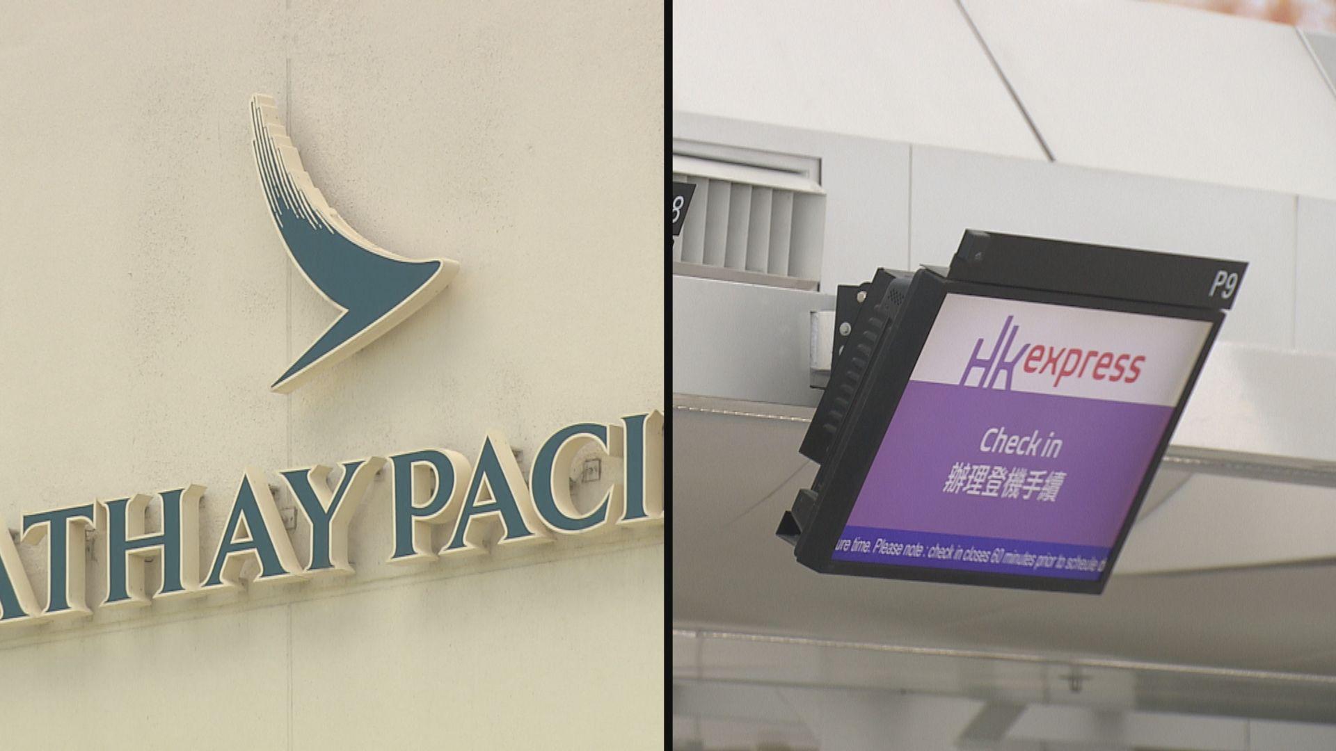 【高層冇得留低?】傳今公布買HK Express!國泰股價又炒過