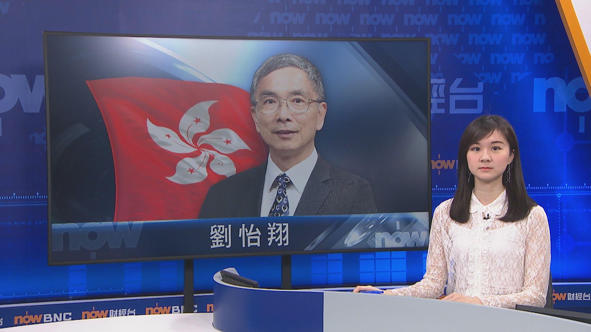 【紓緩措施】劉怡翔:財政預算案將公布紓緩壓力措施