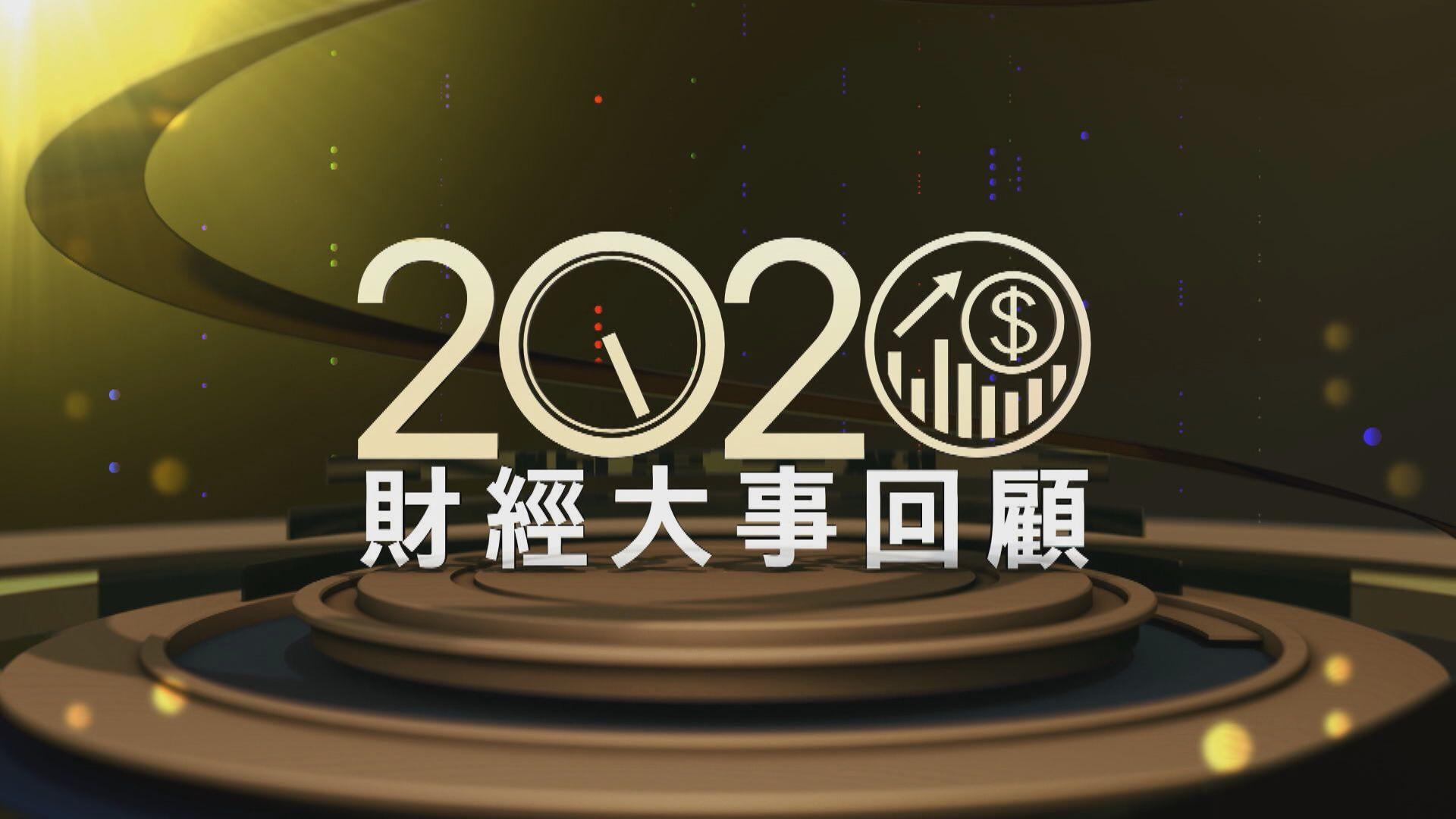 2020年財經大事回顧(一)