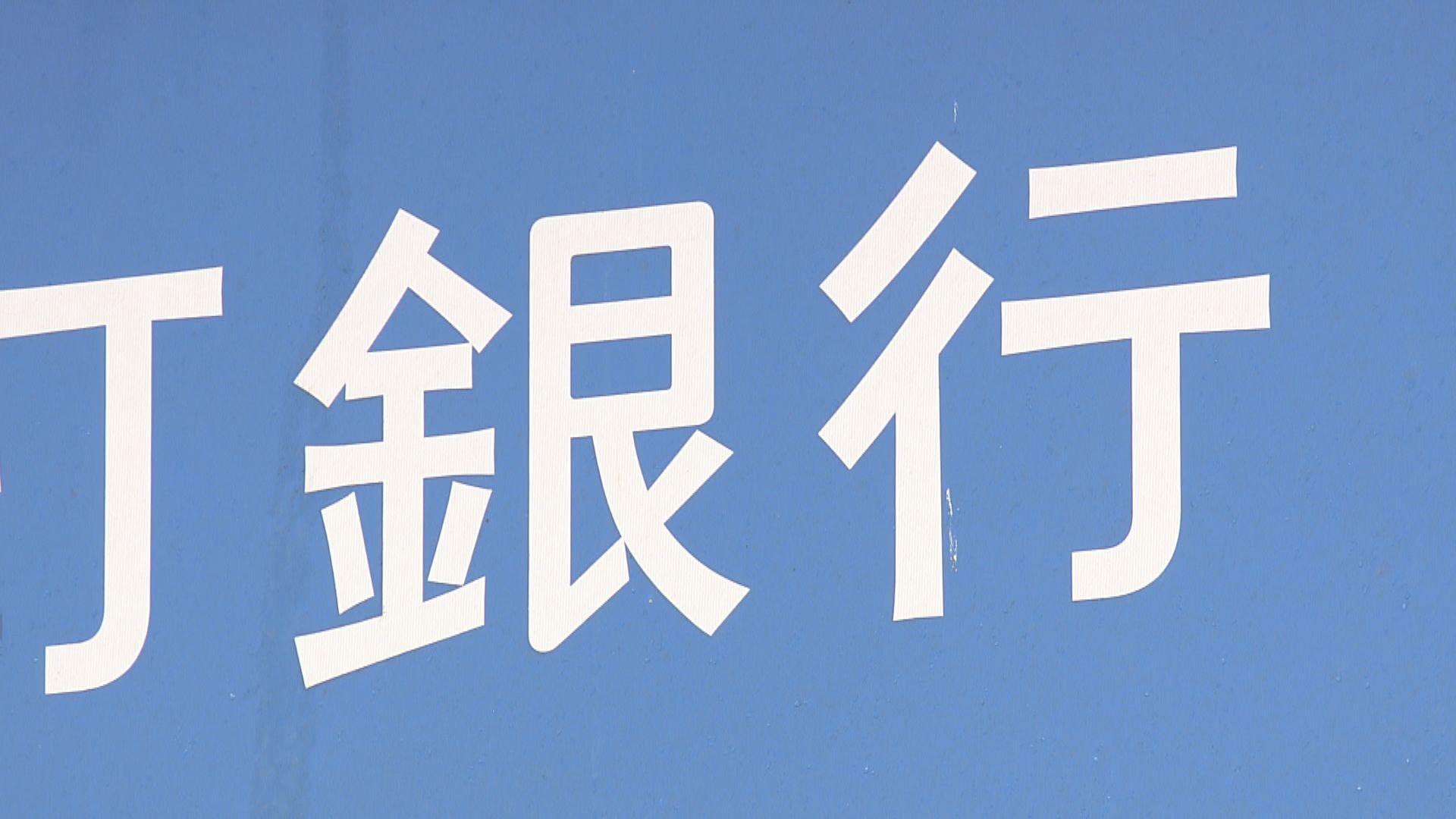 【虛擬銀行推出】惠譽:難影響本地銀行利潤