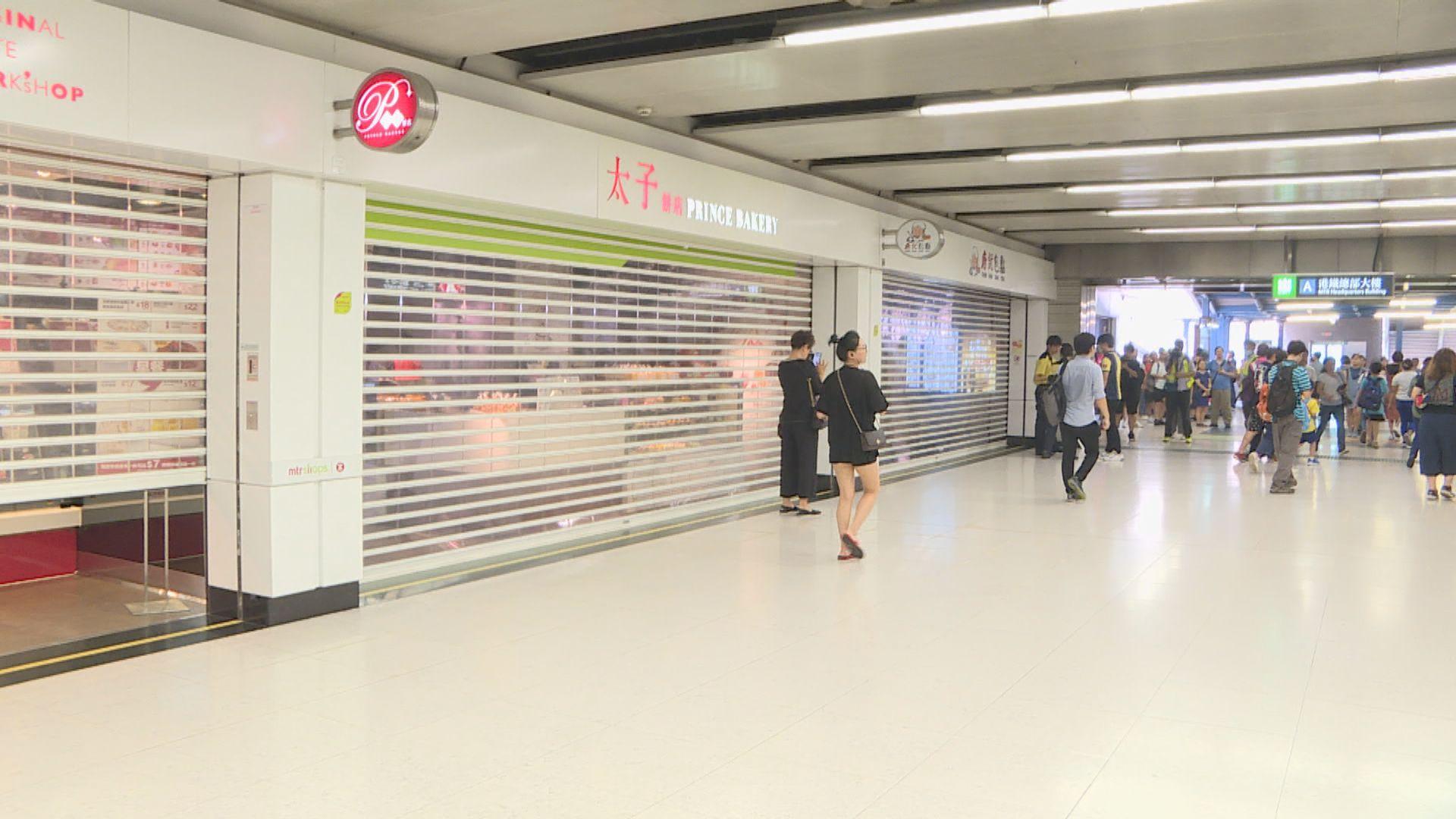 【示威關站】港鐵將按比例向租戶退還租金