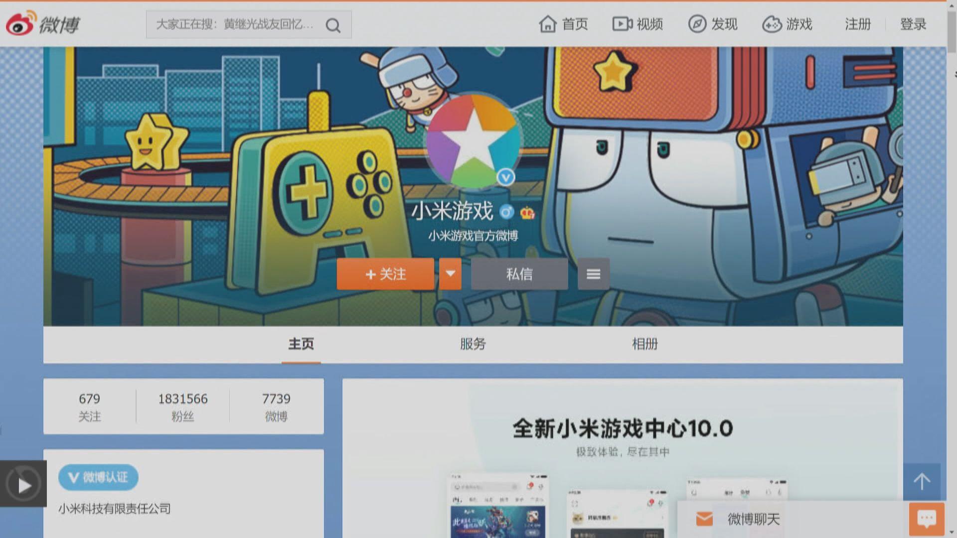 小米遊戲9月起調整未成年人防沉迷系統