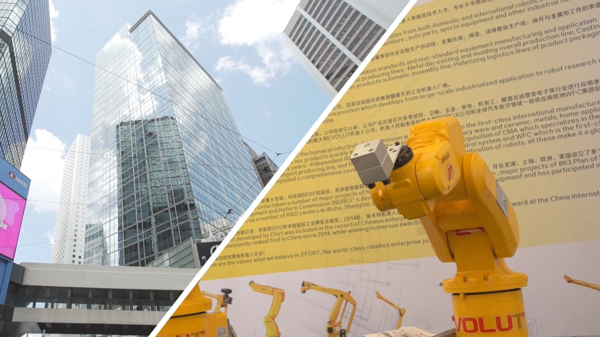 【灣區一分鐘】香港金融+佛山製造=Win Win雙贏