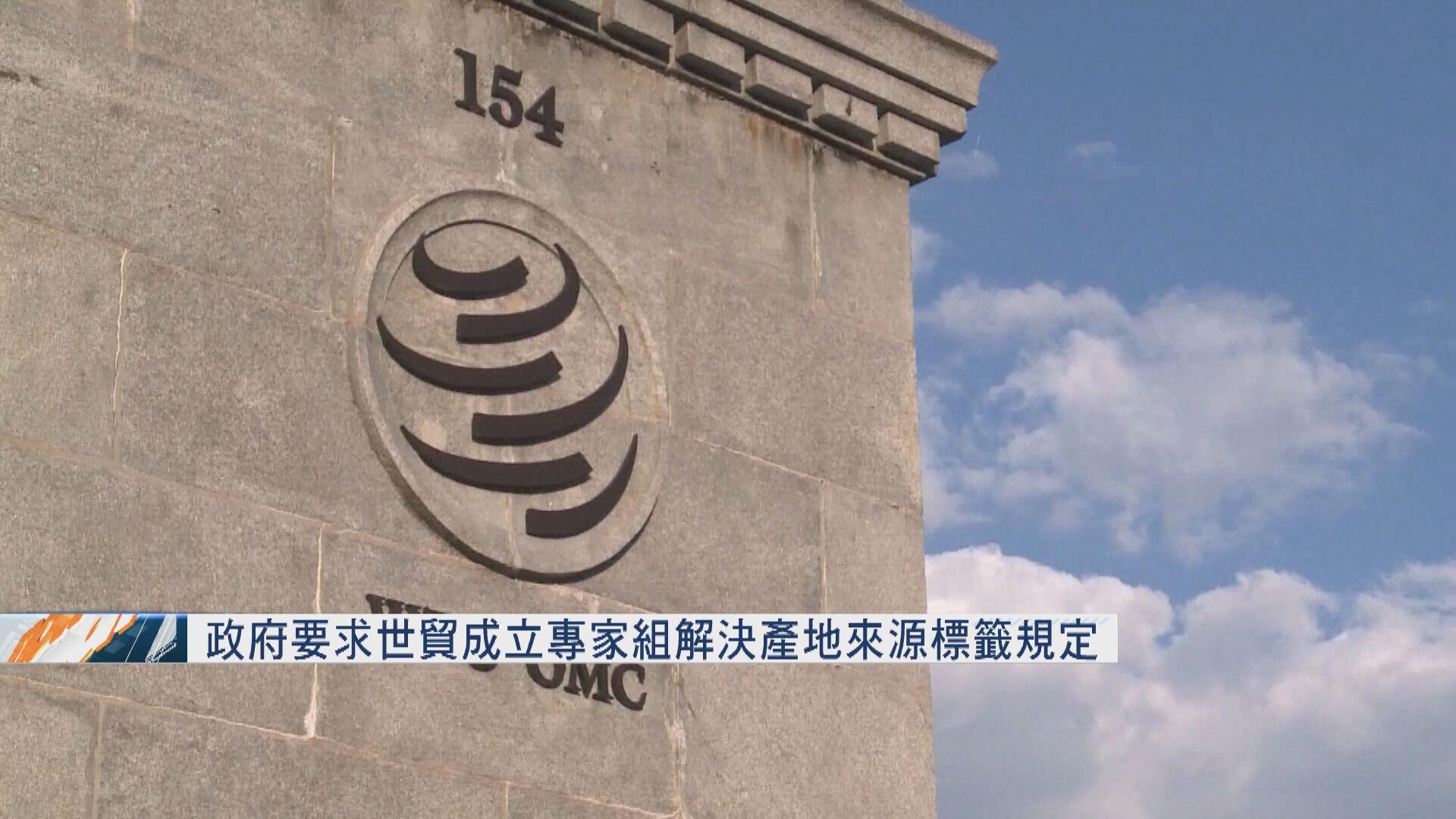 美禁「香港製造」標籤!港府促WTO設專家組審理