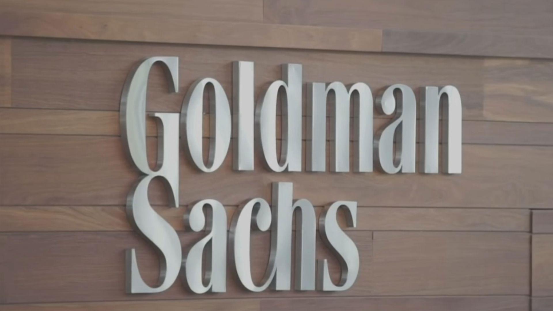高盛亞洲涉債券發售有嚴重缺失 被證監罰款