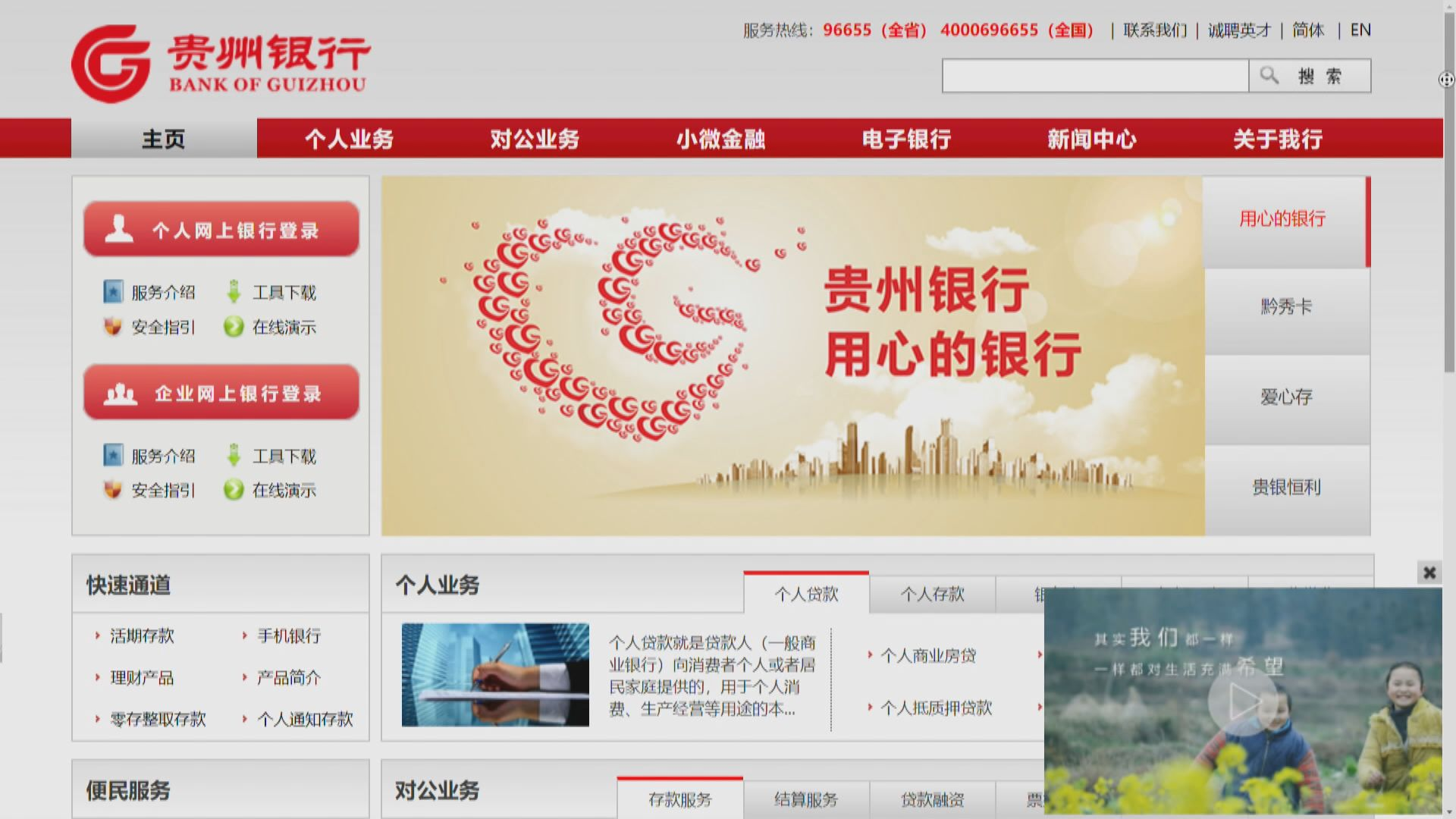 【集資逾78億】貴州銀行擬今年港IPO