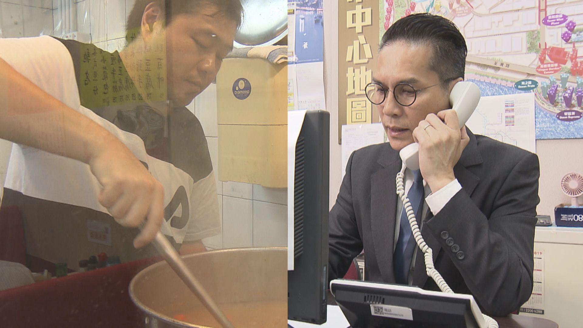 【明日會點?】食肆老闆、地產代理點睇香港經濟