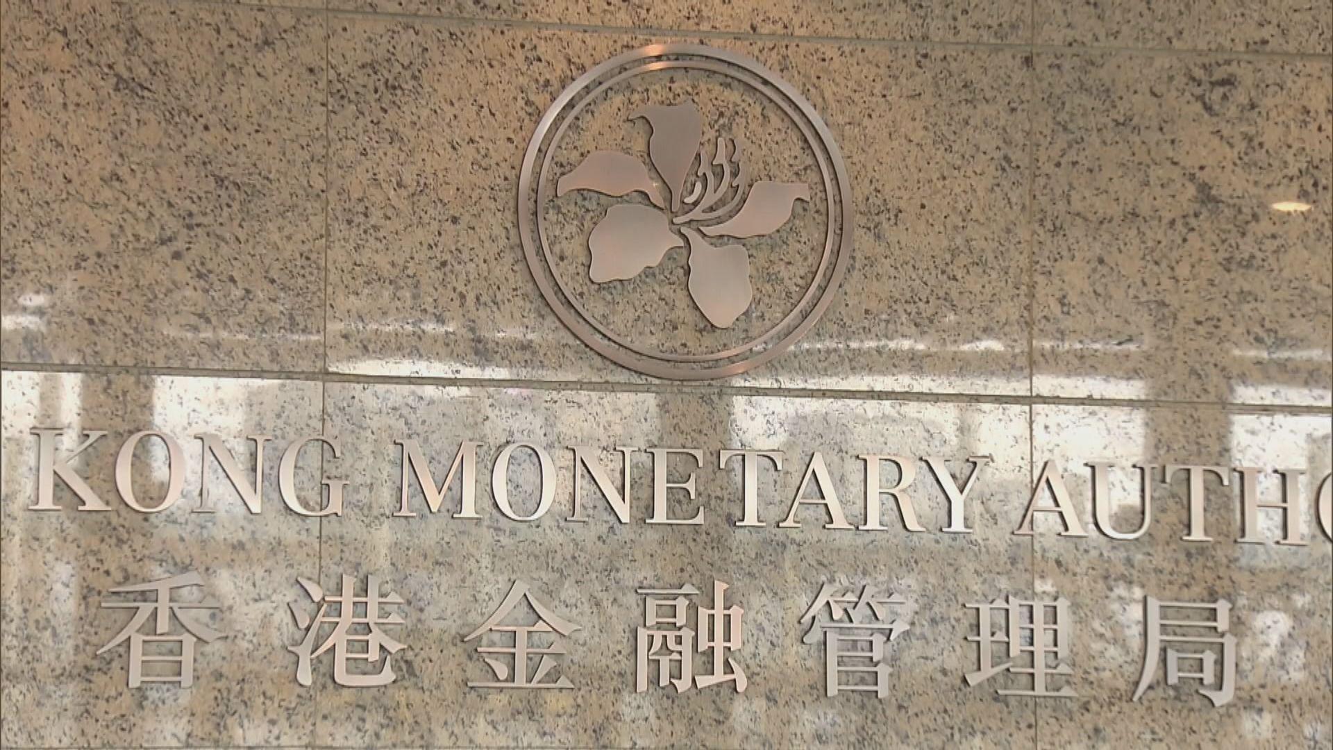 金管局:外匯及貨幣市場保持有序運作