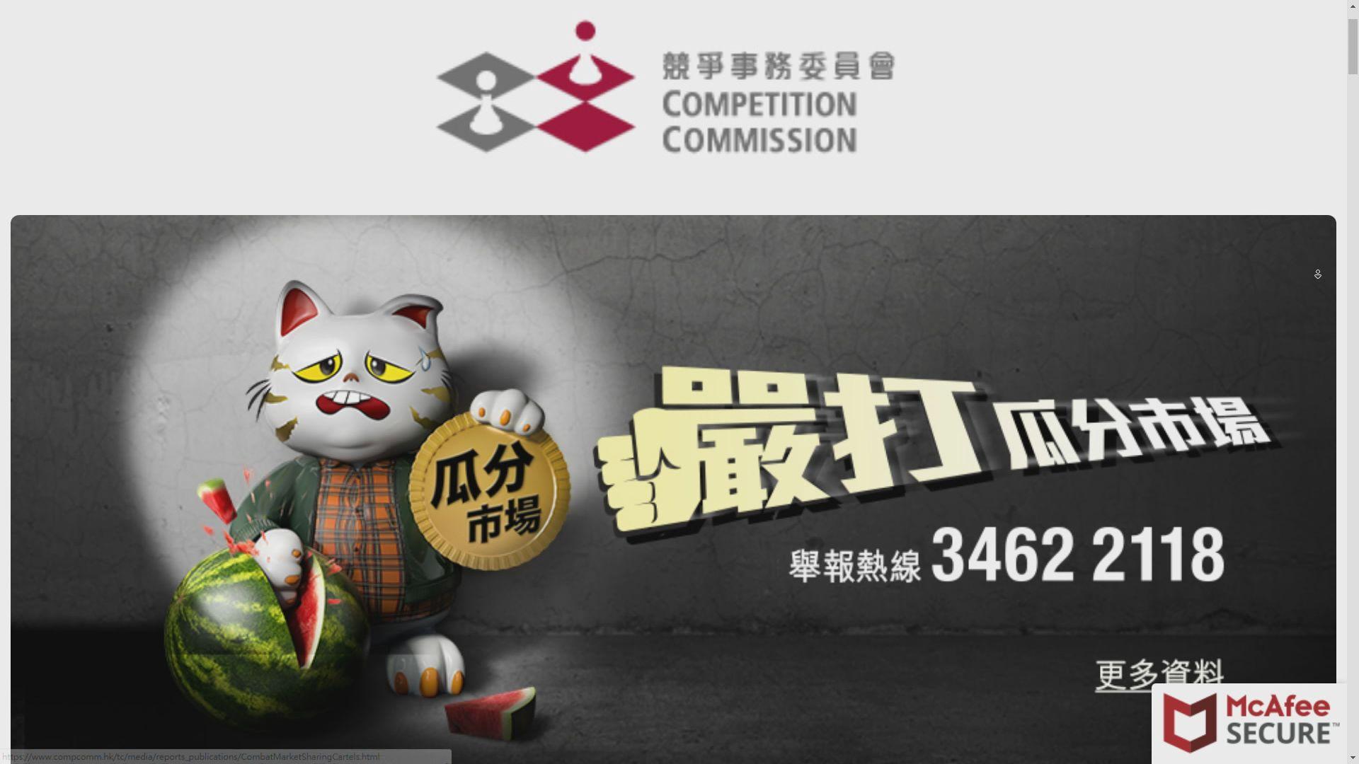 【違反條例?】競爭事務委員會調查「香港海港聯盟」