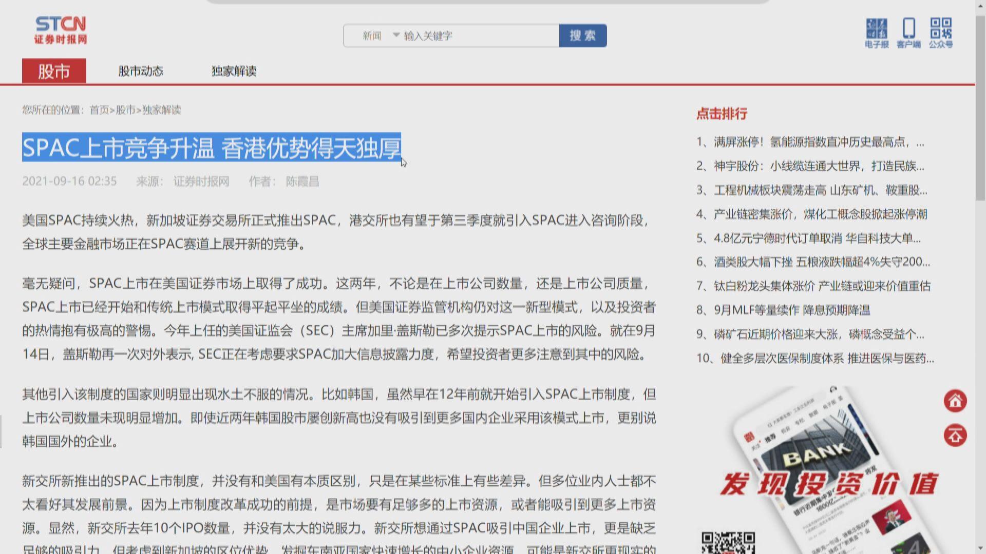 官媒:香港是SPAC上市極佳試驗田