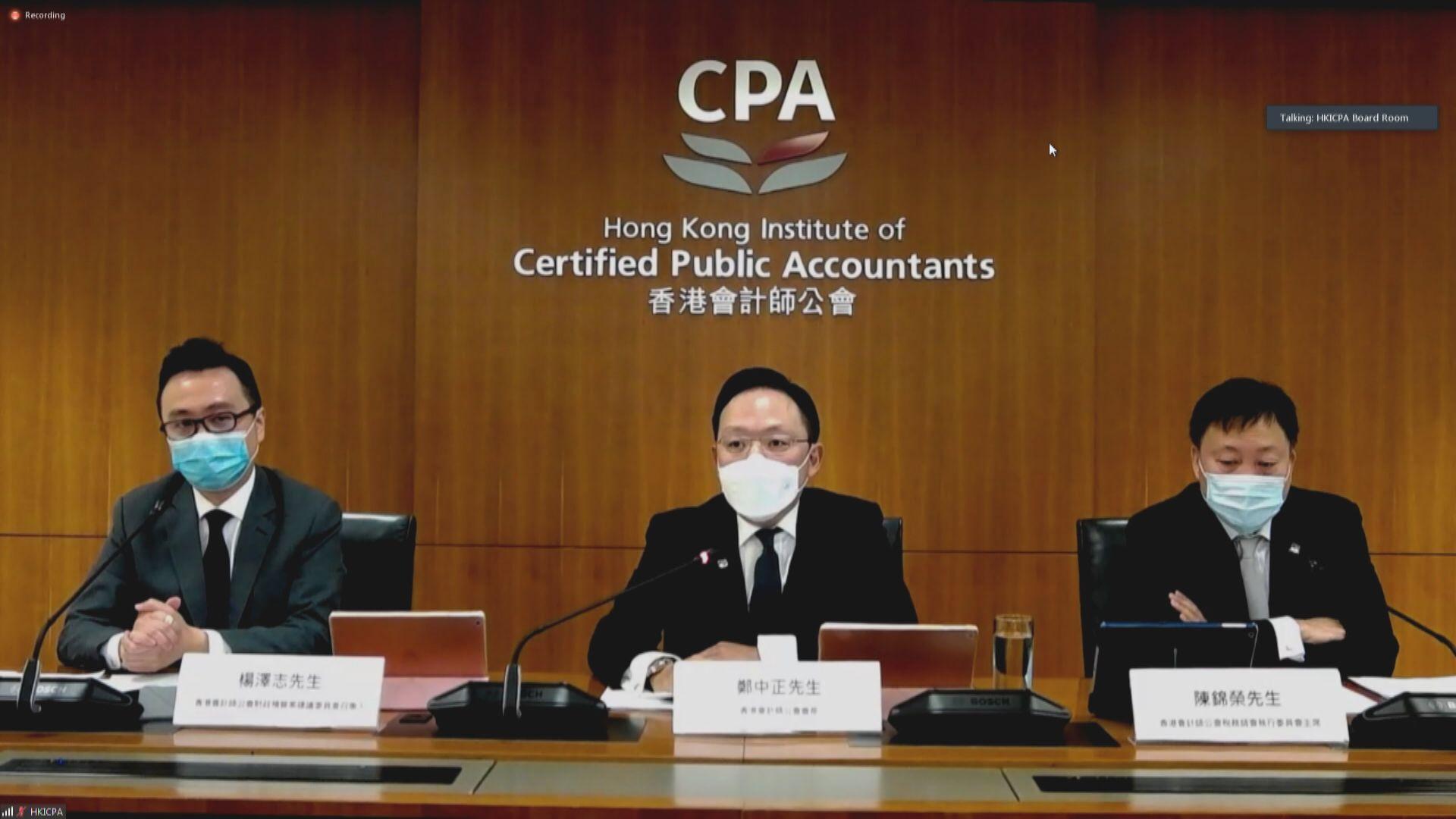 會計師公會:政府應研究擴闊稅基