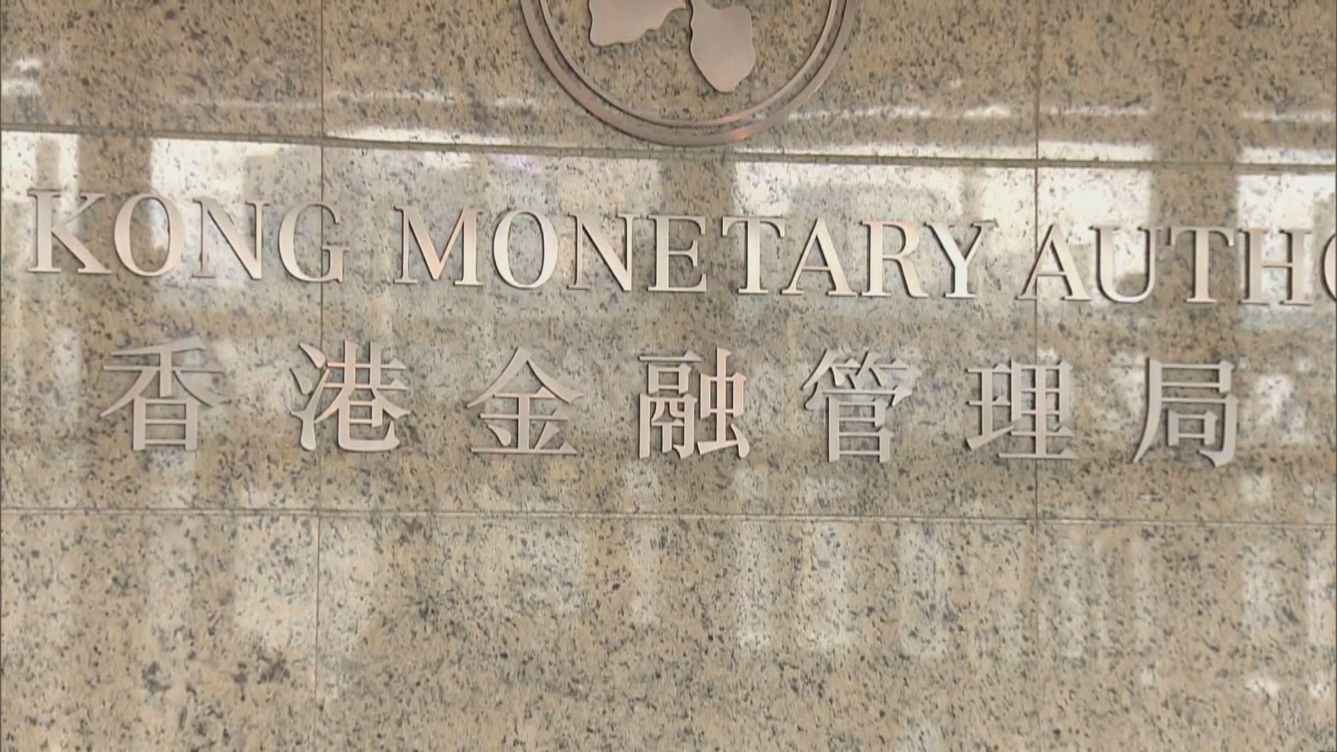 【一萬!】據報金管局今日與銀行開會傾詳情
