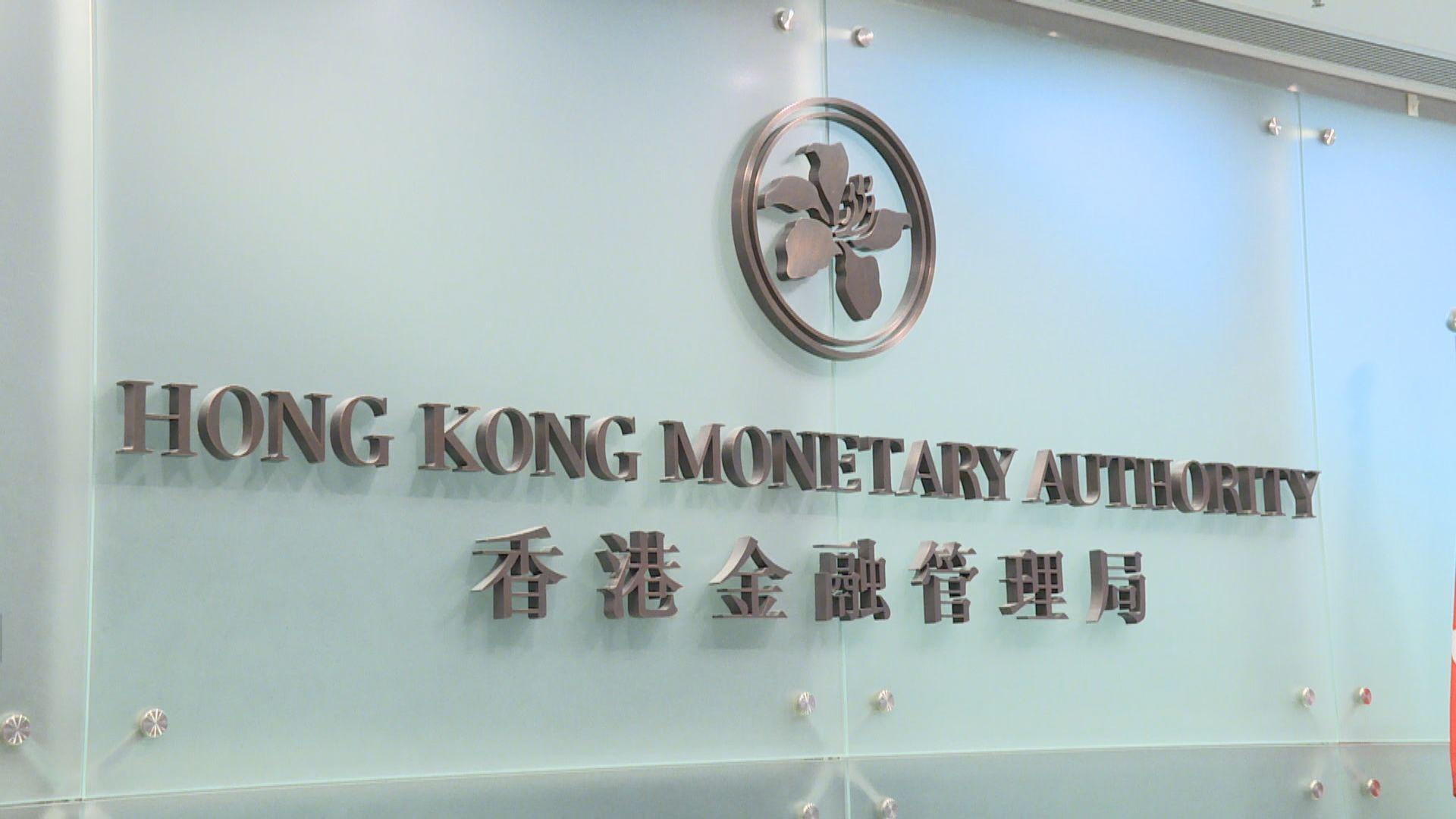 金管局再向銀行體系注資逾81億港元