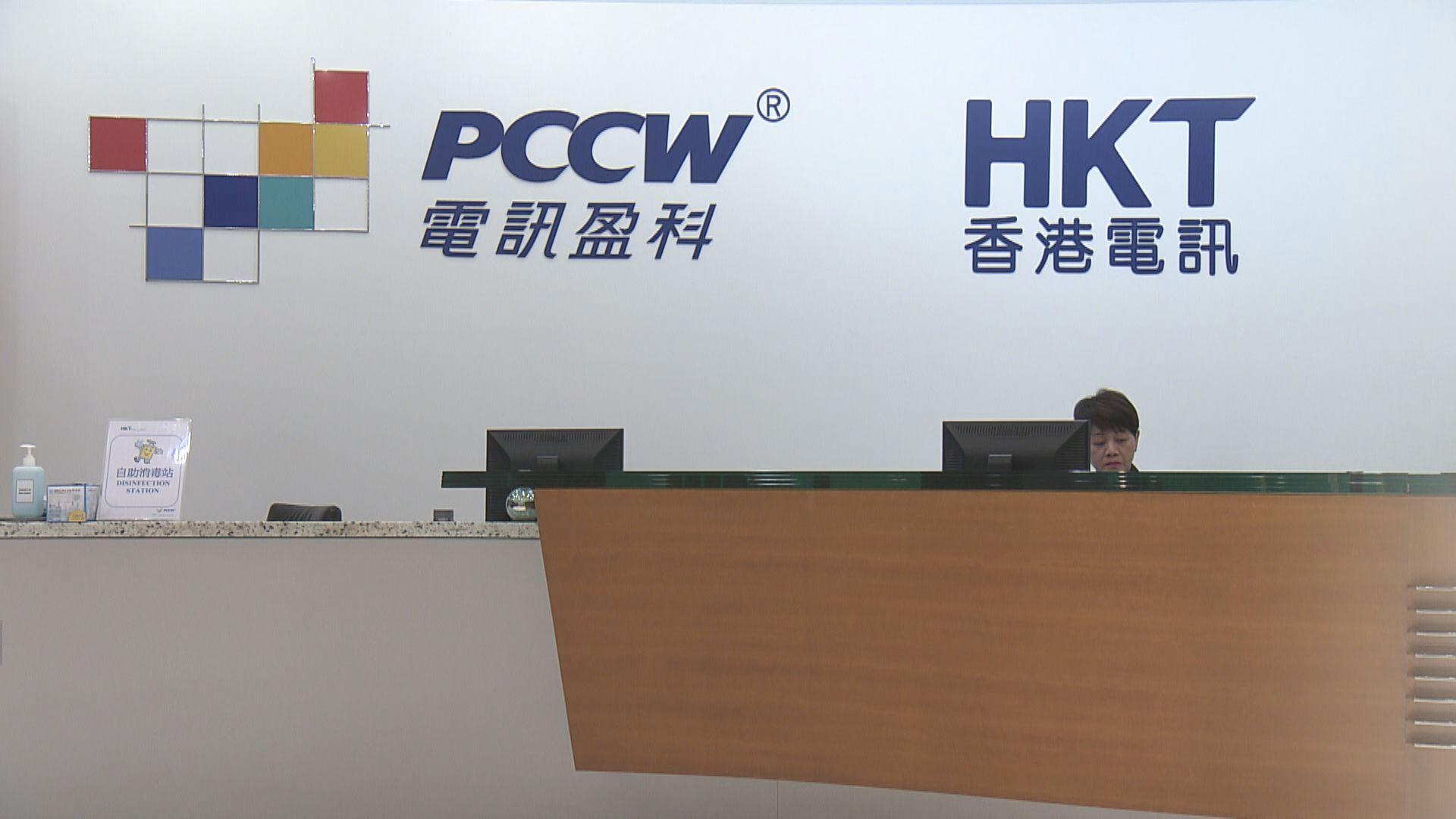 杜絕太空卡!香港電訊:會仔細研究諮詢文件
