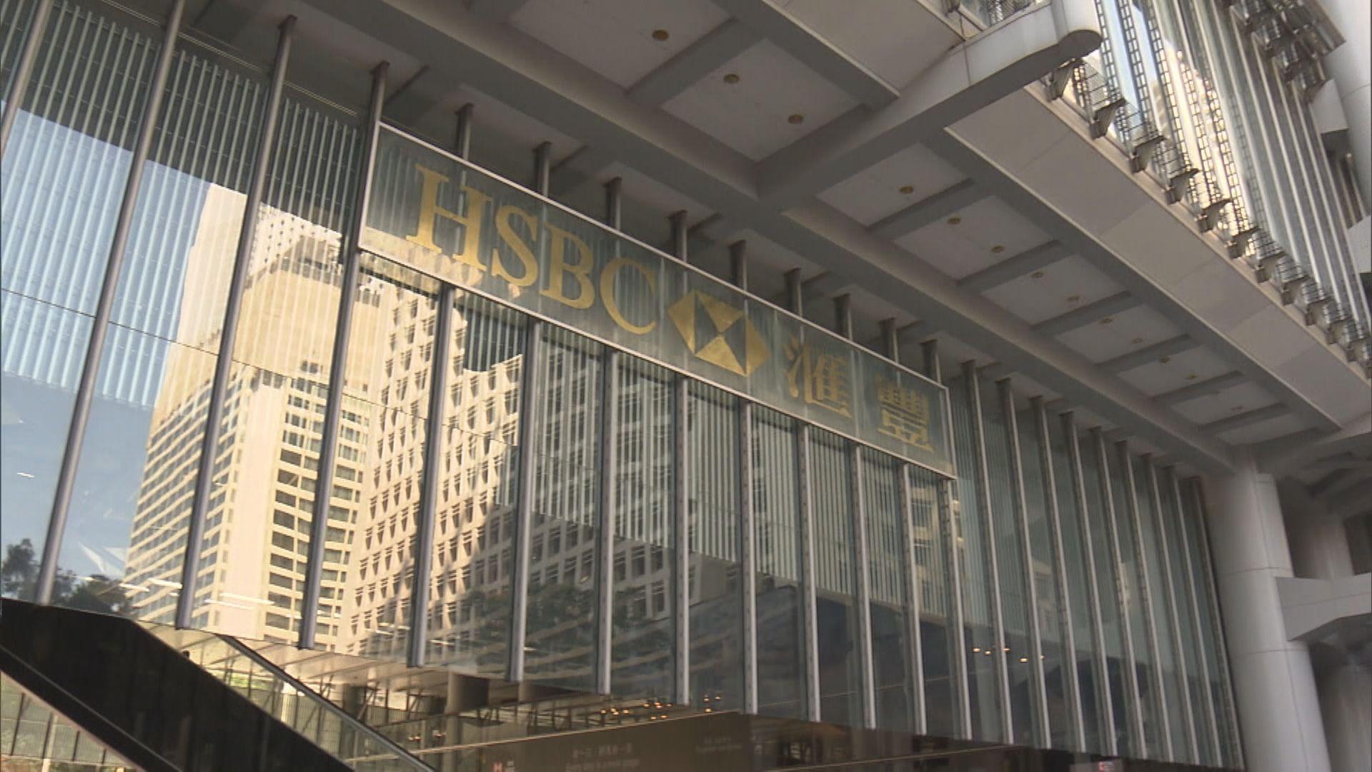 香港滙豐准最多50%員工回辦公室工作