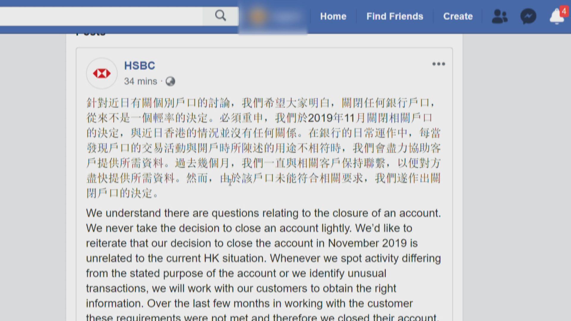 【停星火帳戶】滙豐:決定與近日香港情況無關