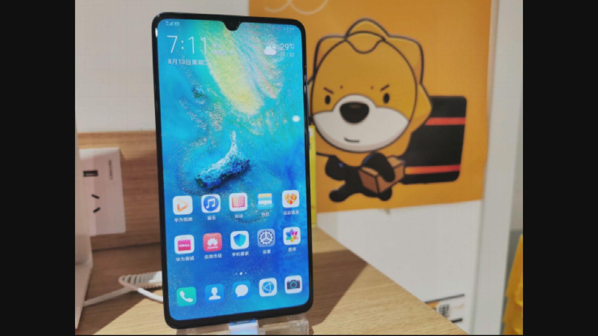 【新機開售】華為首部5G電話定價6199人仔