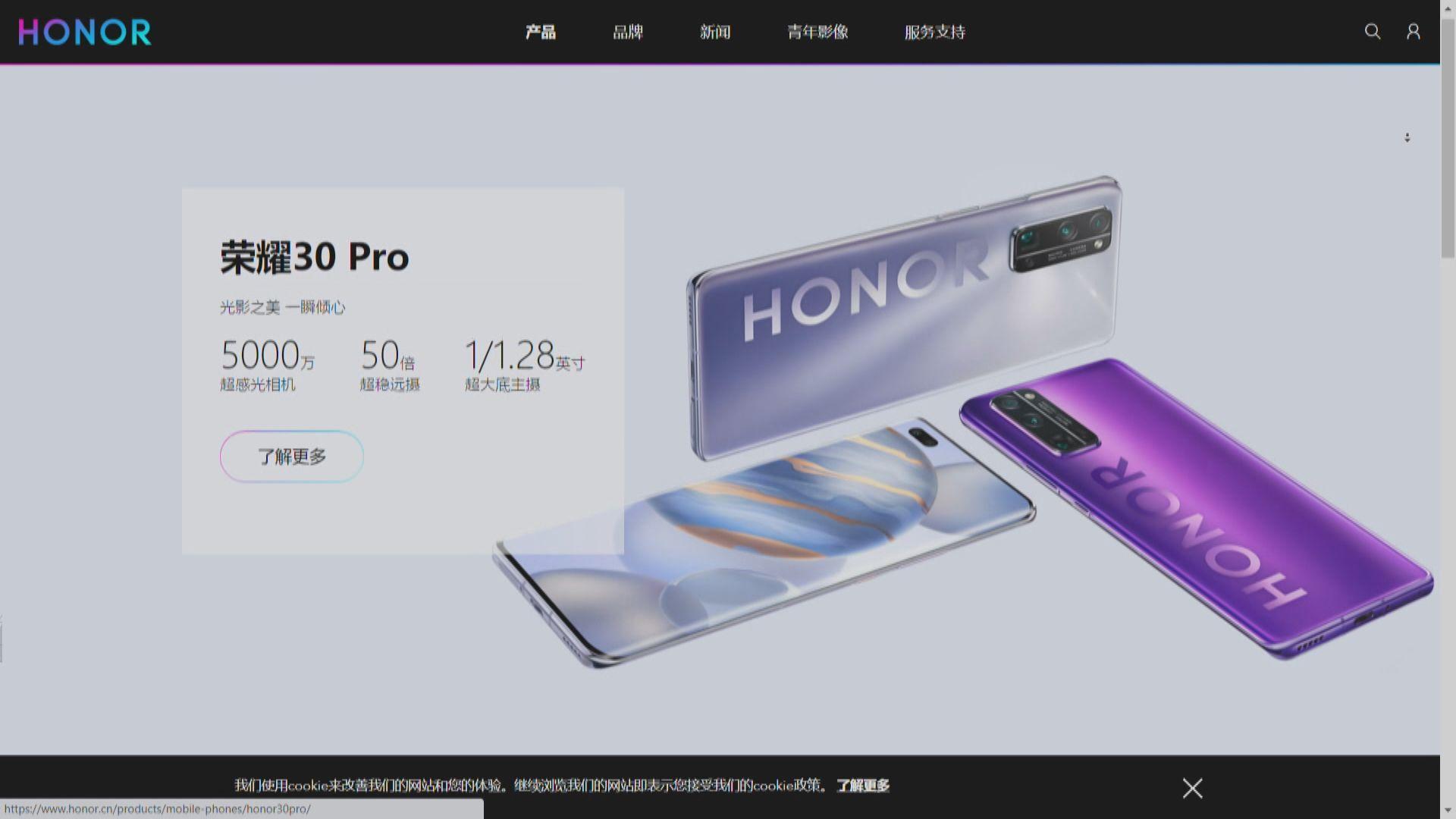 路透:華為擬出售部分榮耀手機業務