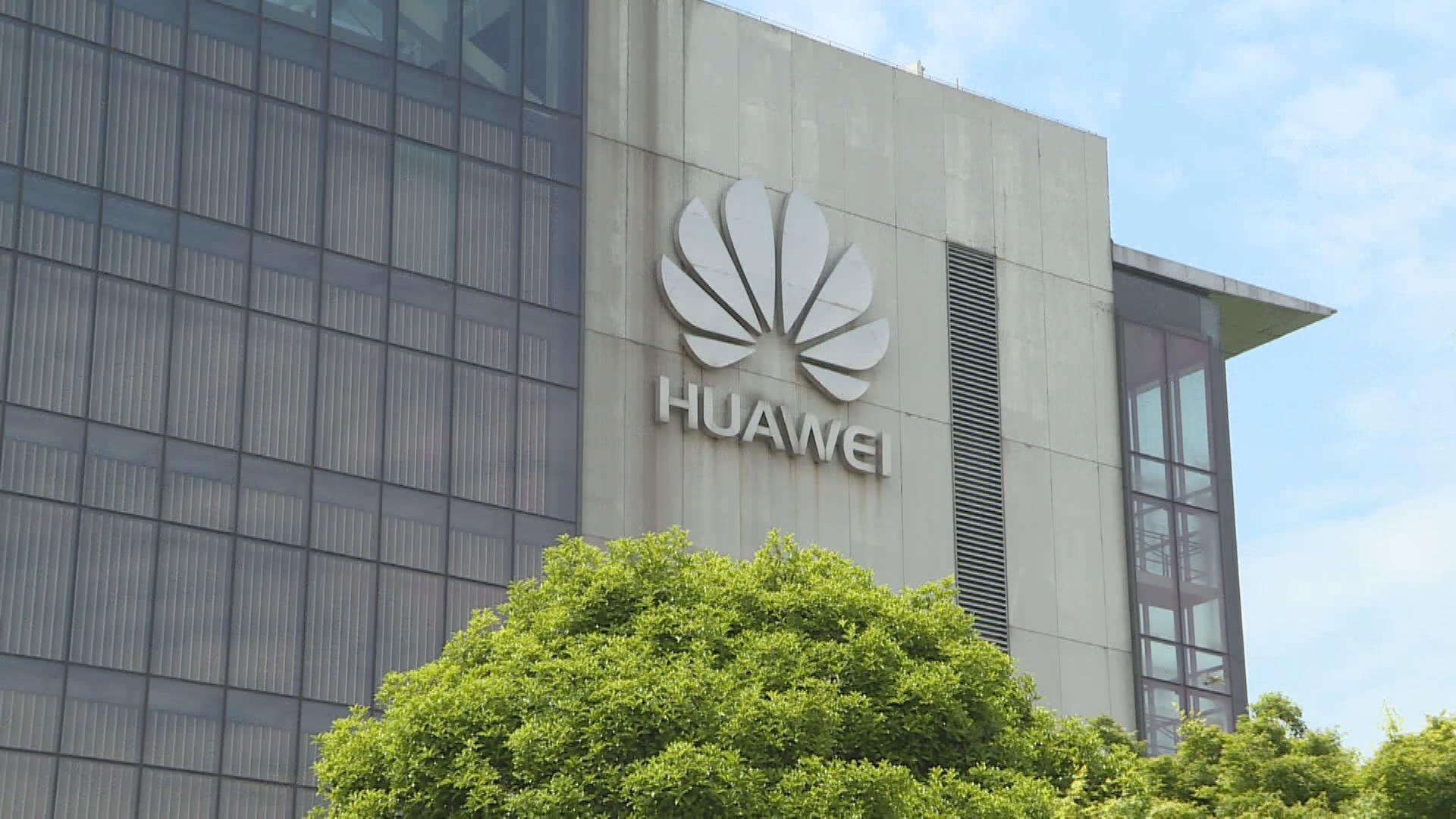 報道:美國容許更多企業向華為供應非5G用零部件