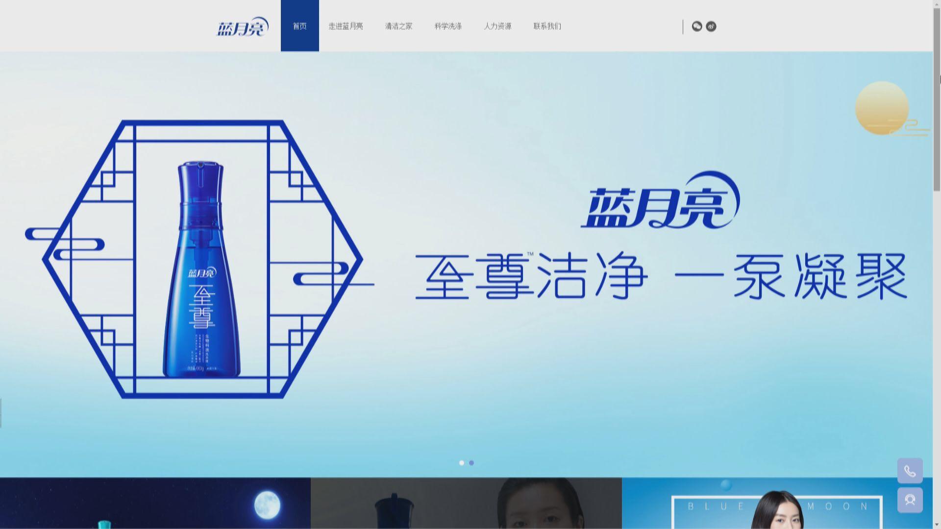 【考慮上市】內地洗衣液品牌藍月亮擬上市籌4億美元