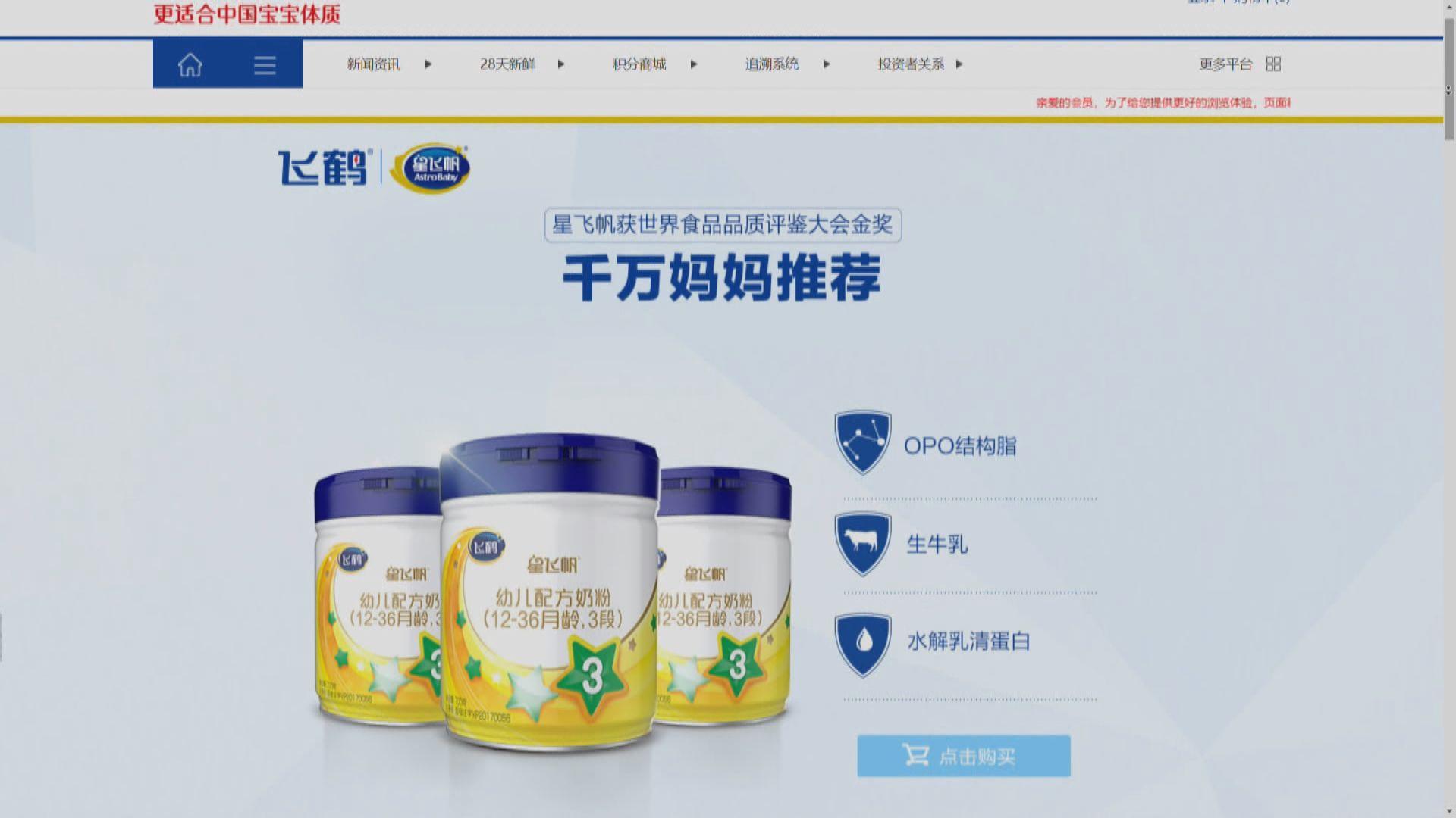 【新股動向】《彭博》:中國飛鶴將以下限7.5元定價