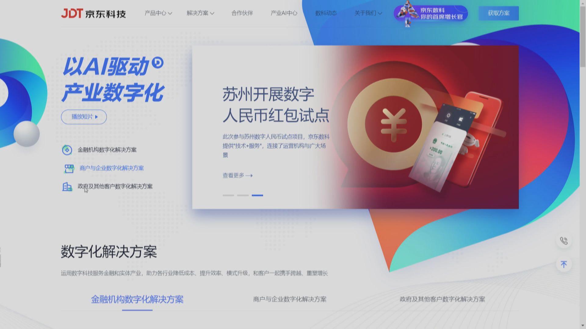傳京東科技計劃放棄上海科創板上市