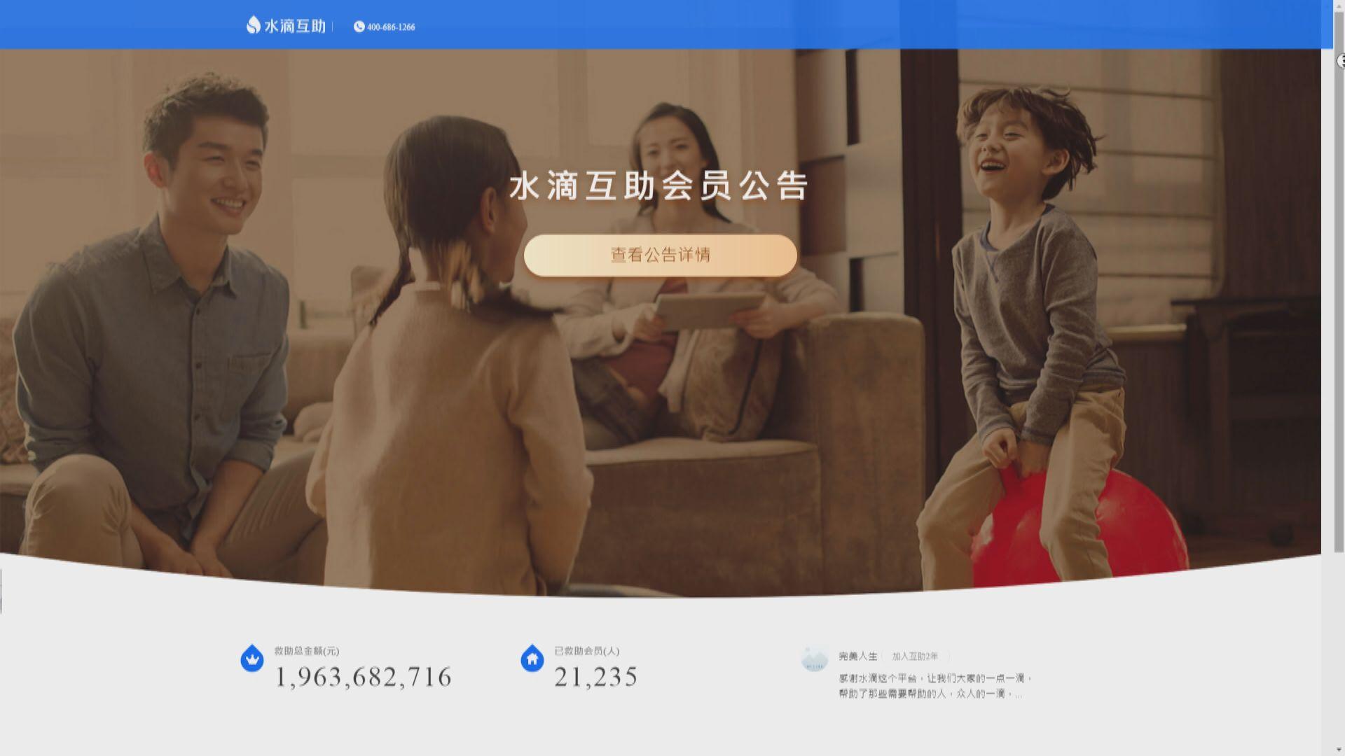 路透:水滴公司擬美掛牌  籌28億