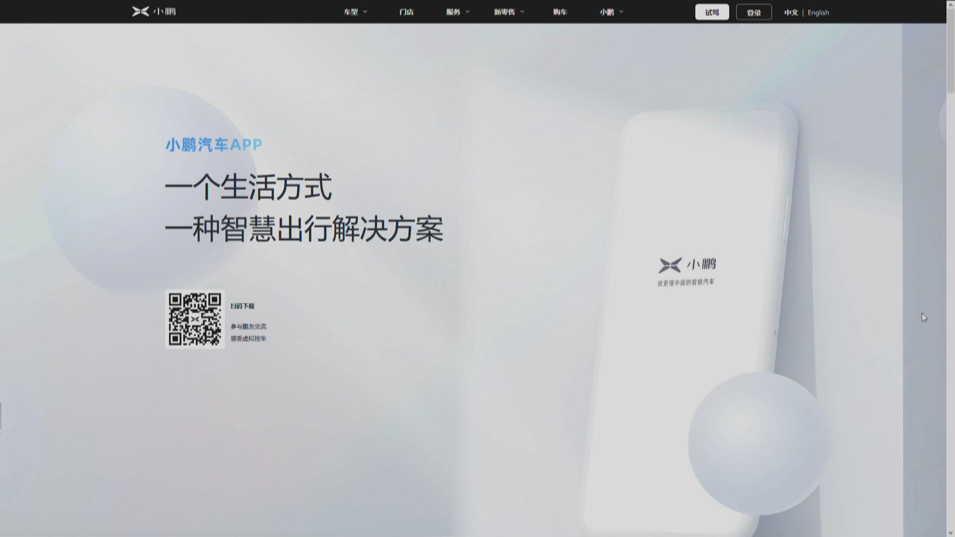 彭博:小鵬汽車港IPO獲批