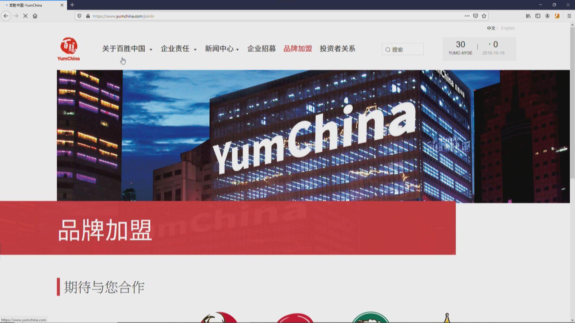 金融時報:百勝中國尋求在港第二上市