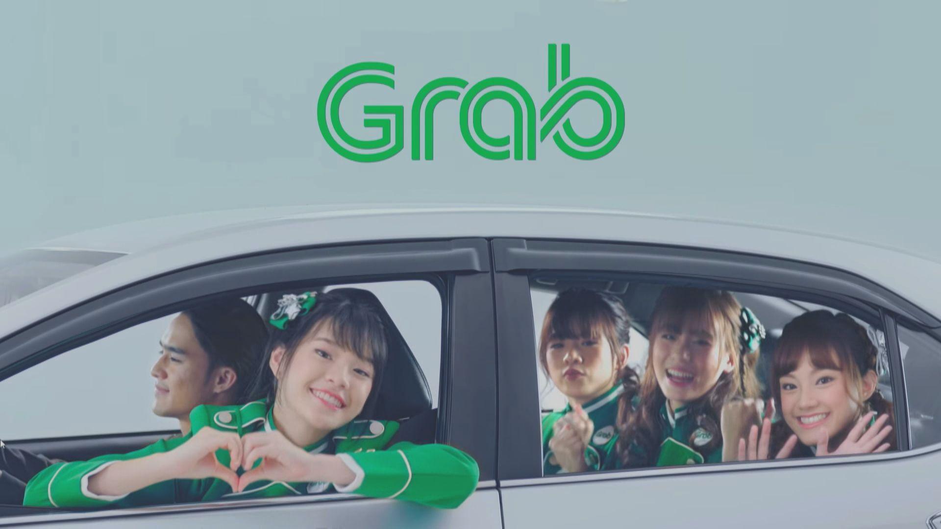 路透:GRAB擬美IPO籌155億