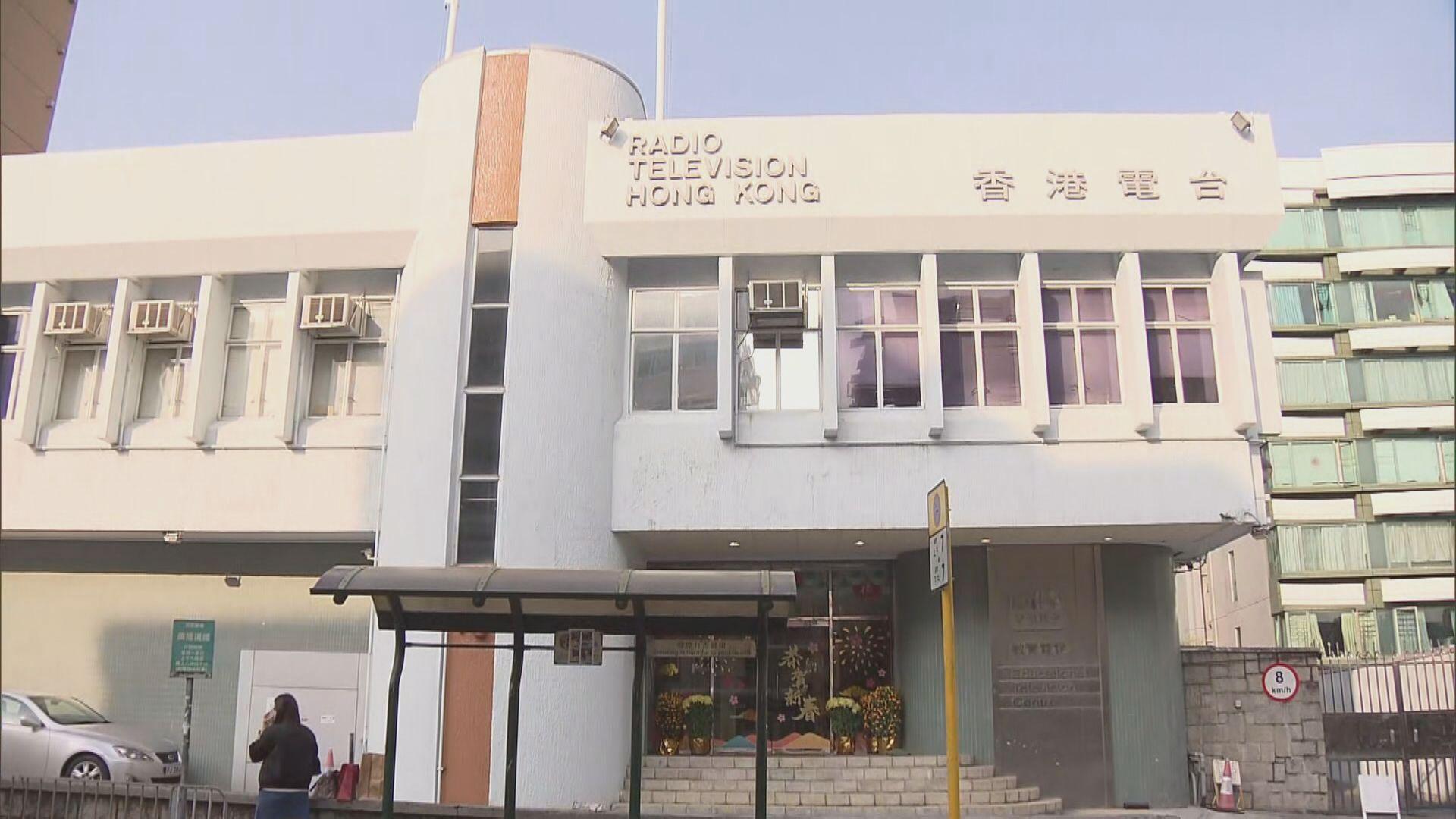 廣播道港台教育電視大樓地皮「9‧24」招標