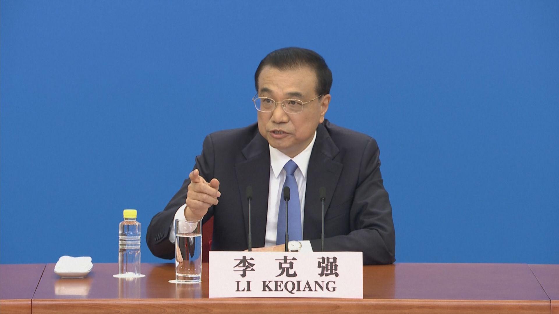 【工作報告】李克強:爭取中國經濟今年有一定幅度增長