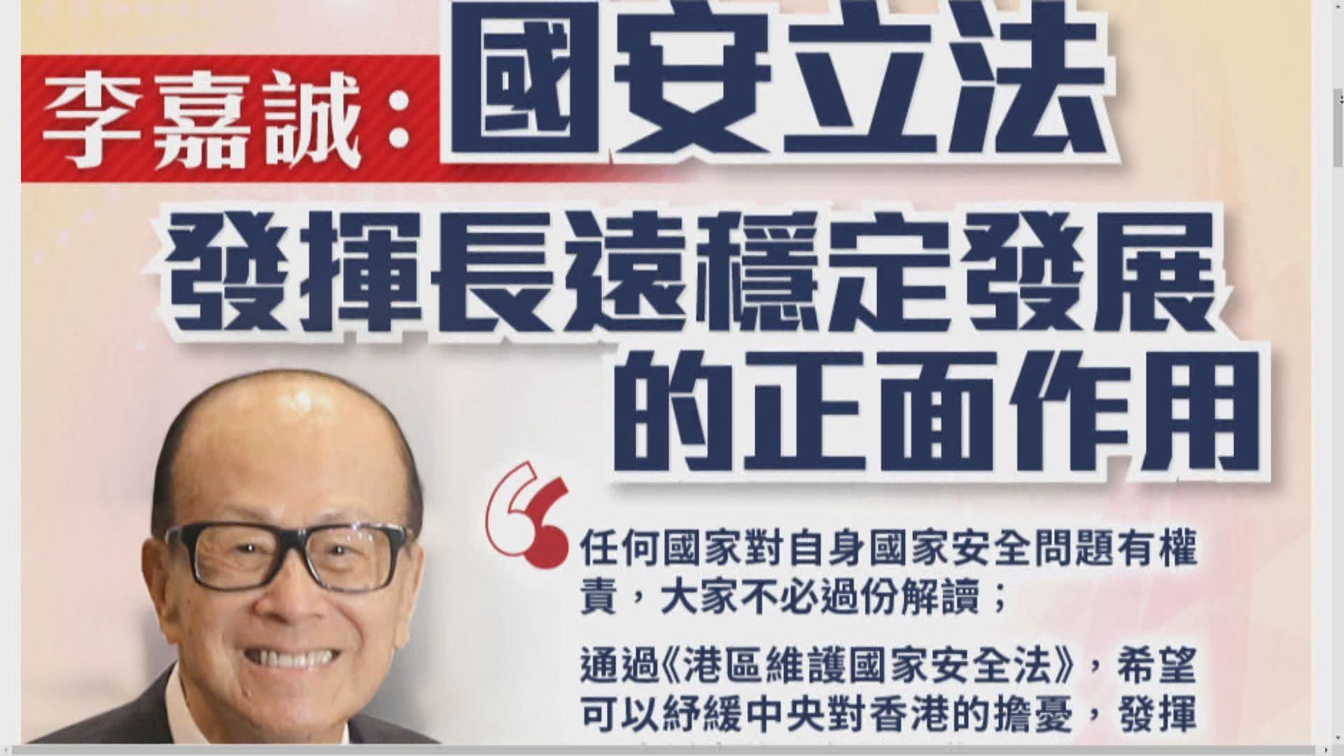 【港區國安法】李嘉誠:期望發揮長遠穩定發展正面作用